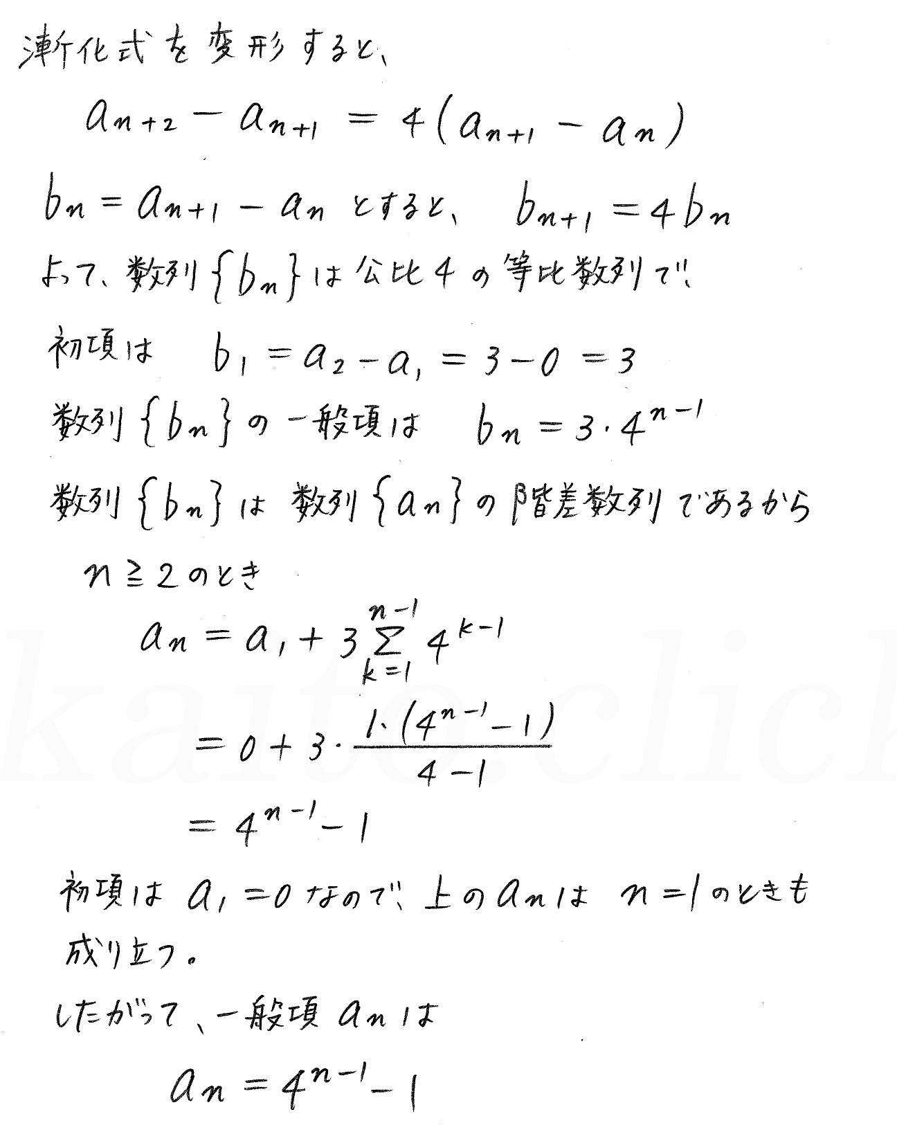 3TRIAL数学B-220解答
