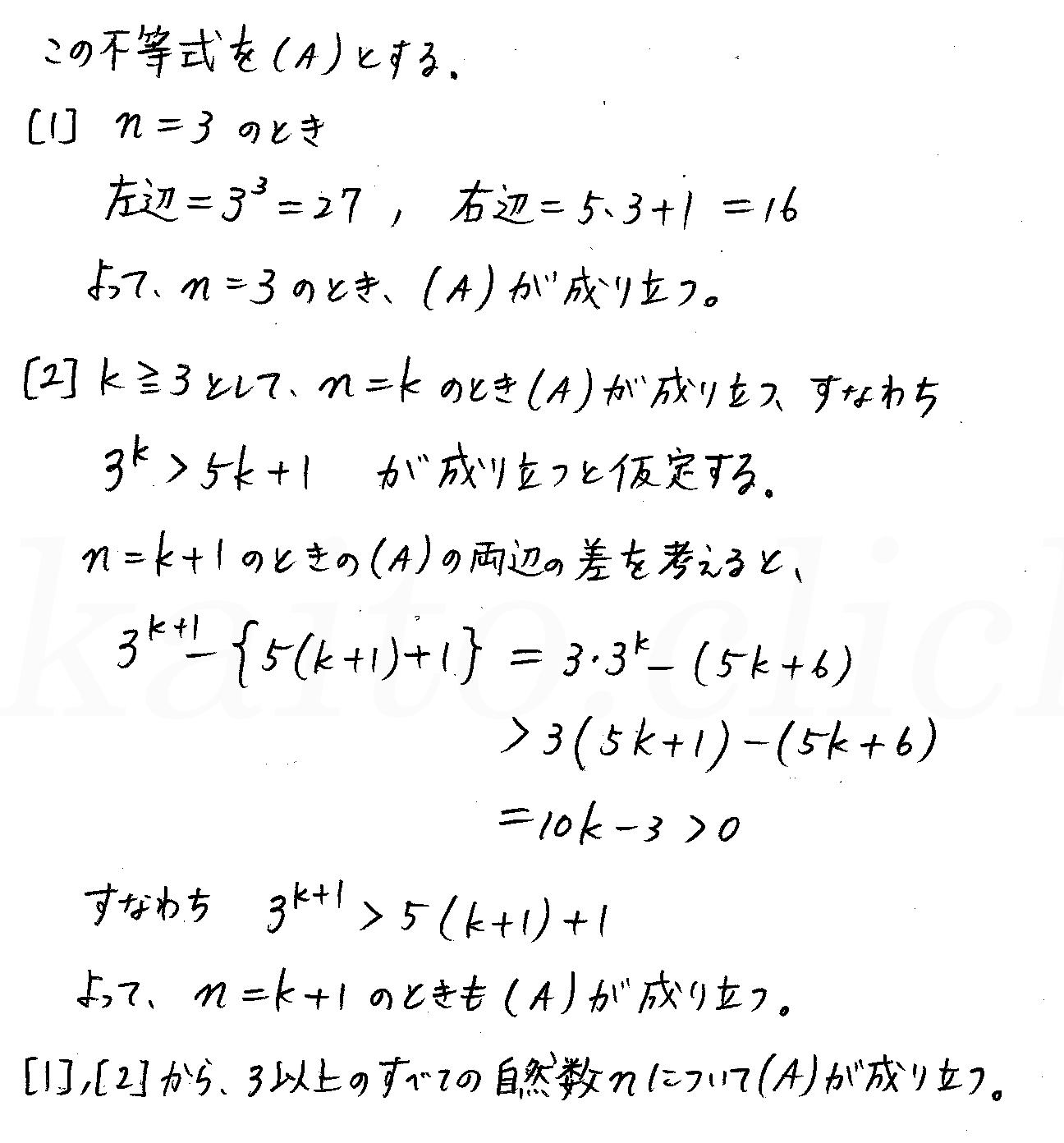 3TRIAL数学B-223解答