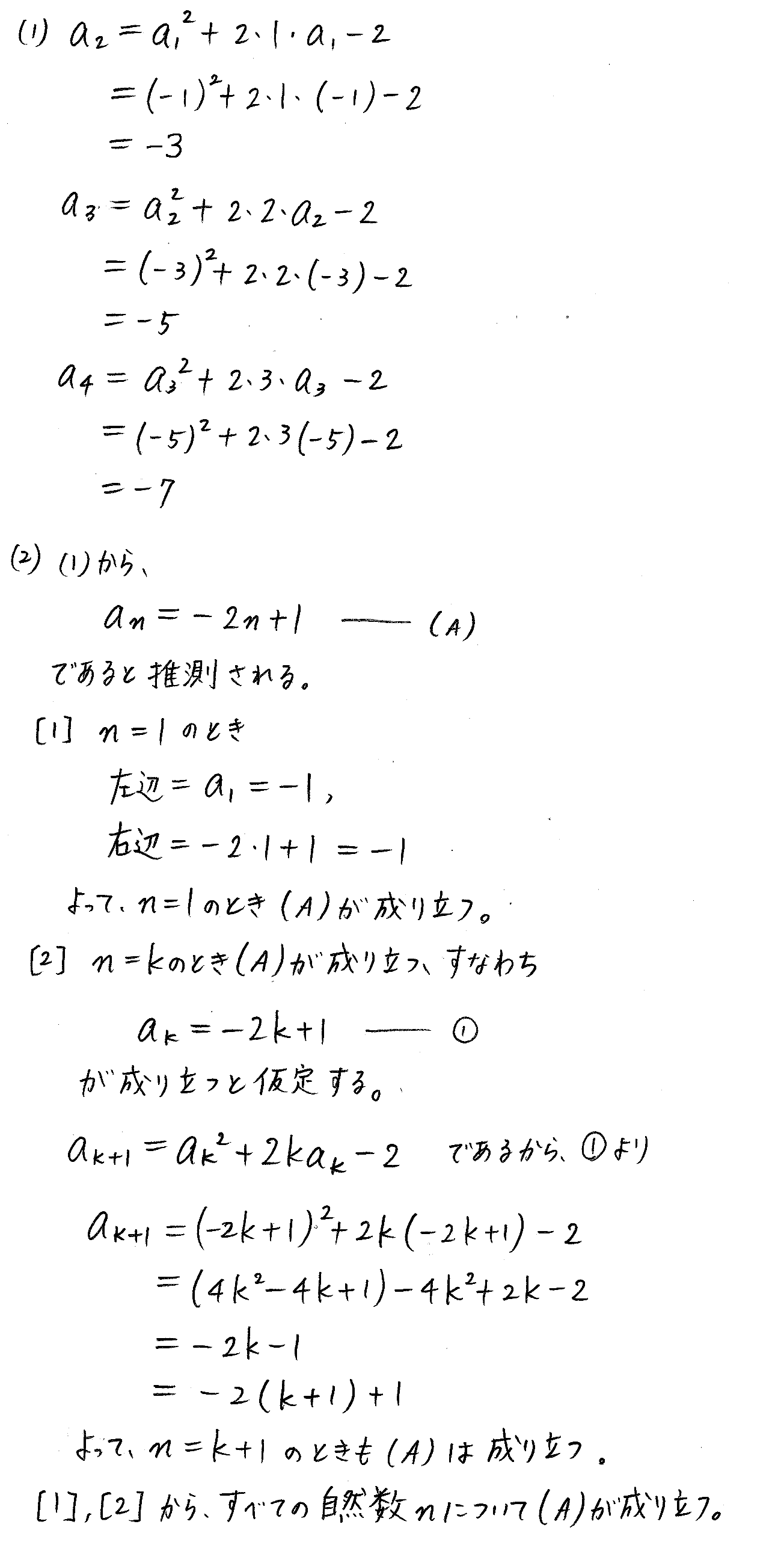 3TRIAL数学B-224解答