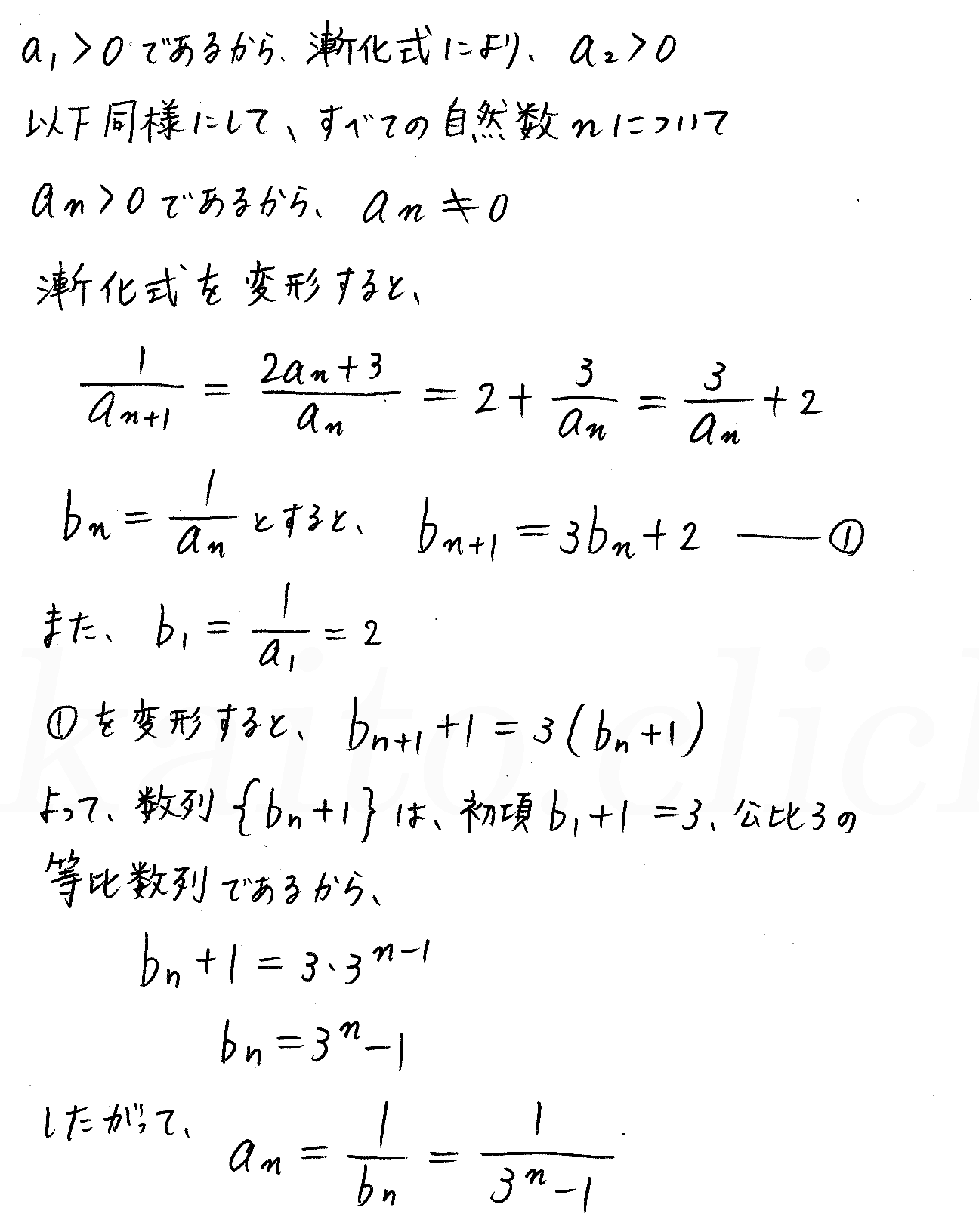 3TRIAL数学B-226解答