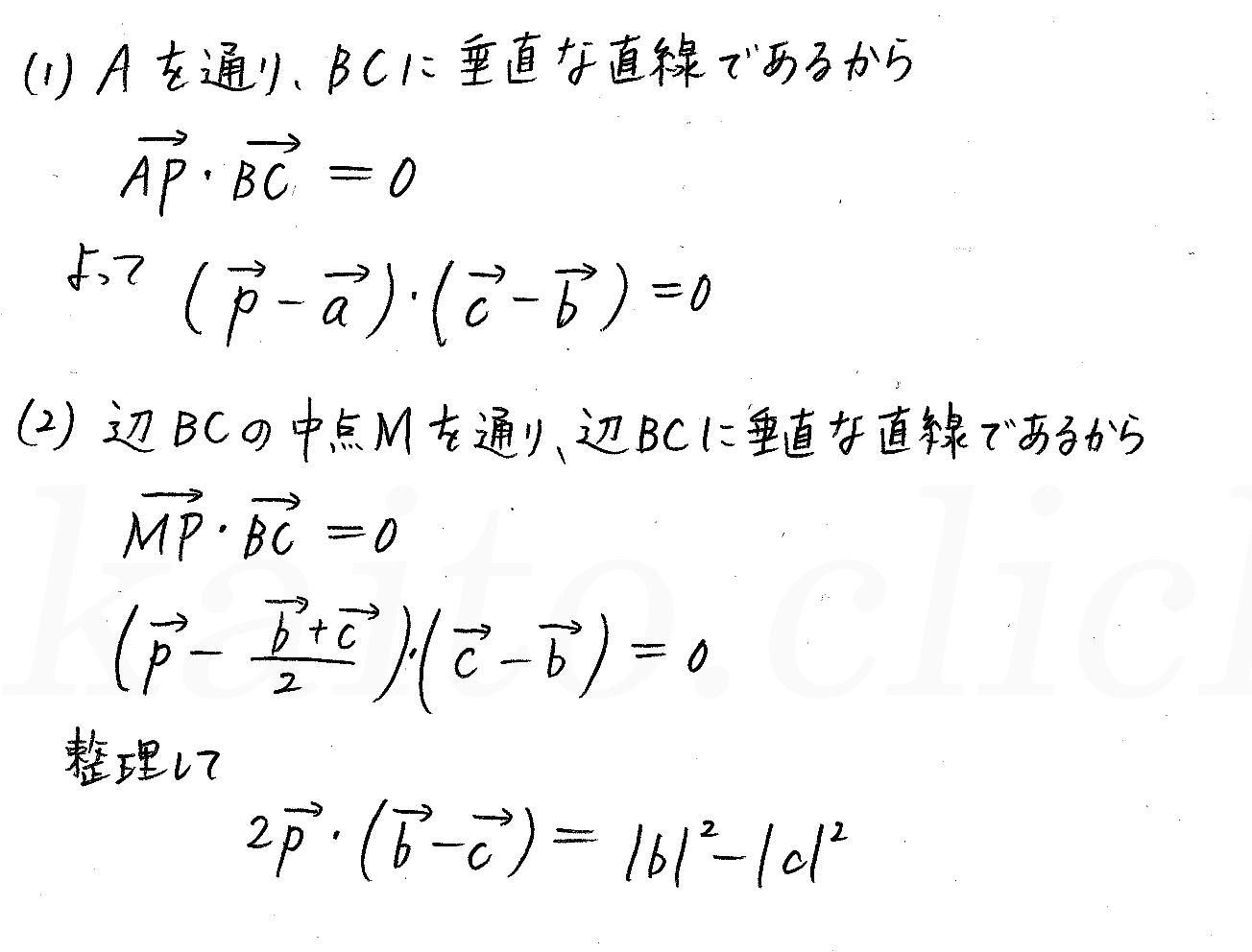3TRIAL数学B-84解答