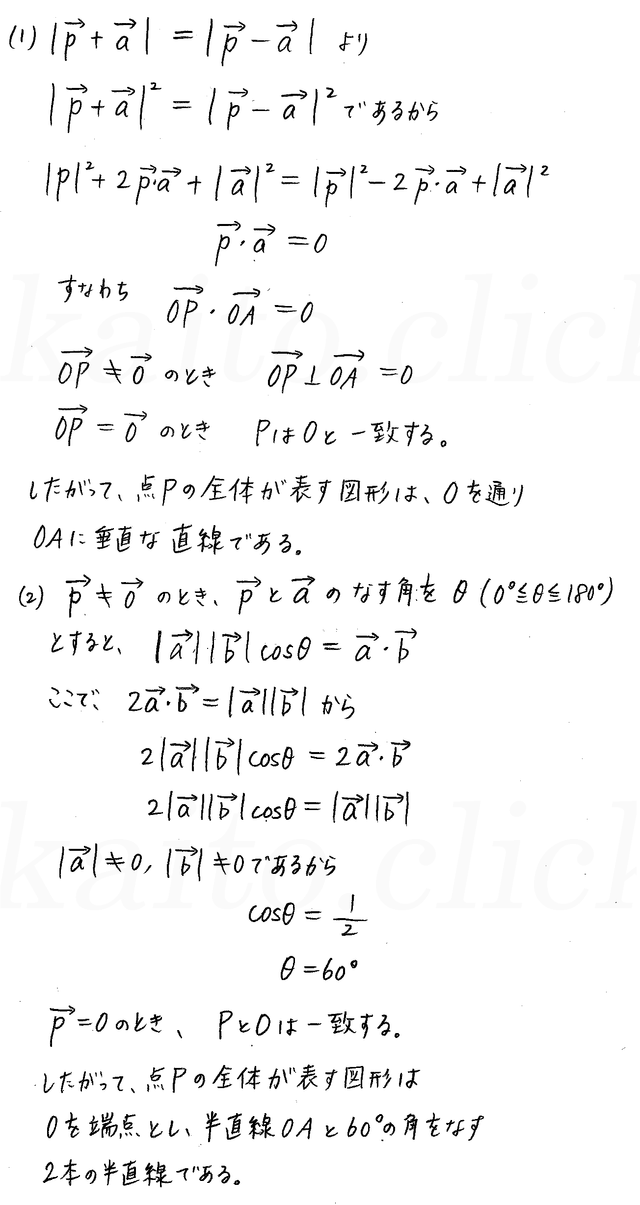 3TRIAL数学B-86解答