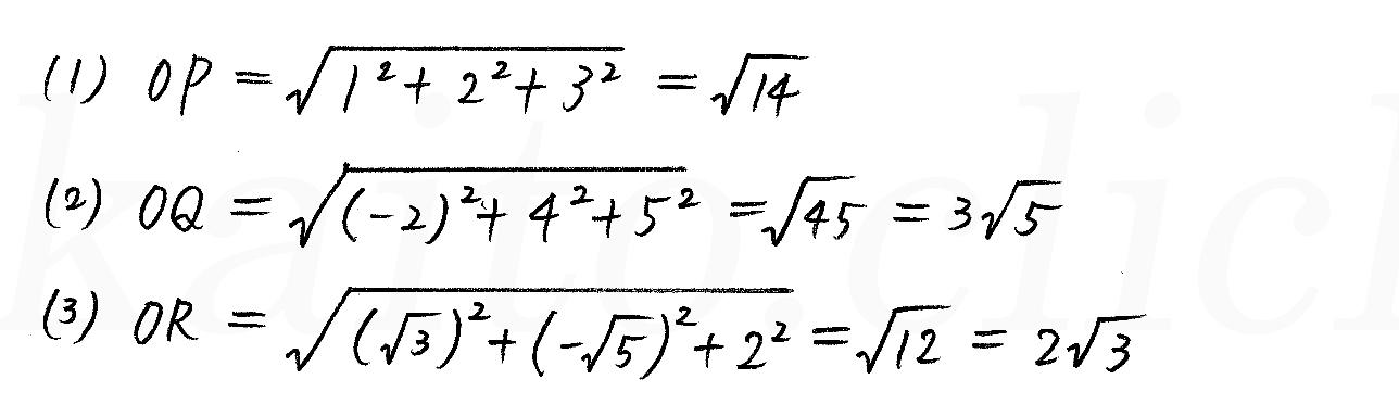3TRIAL数学B-90解答