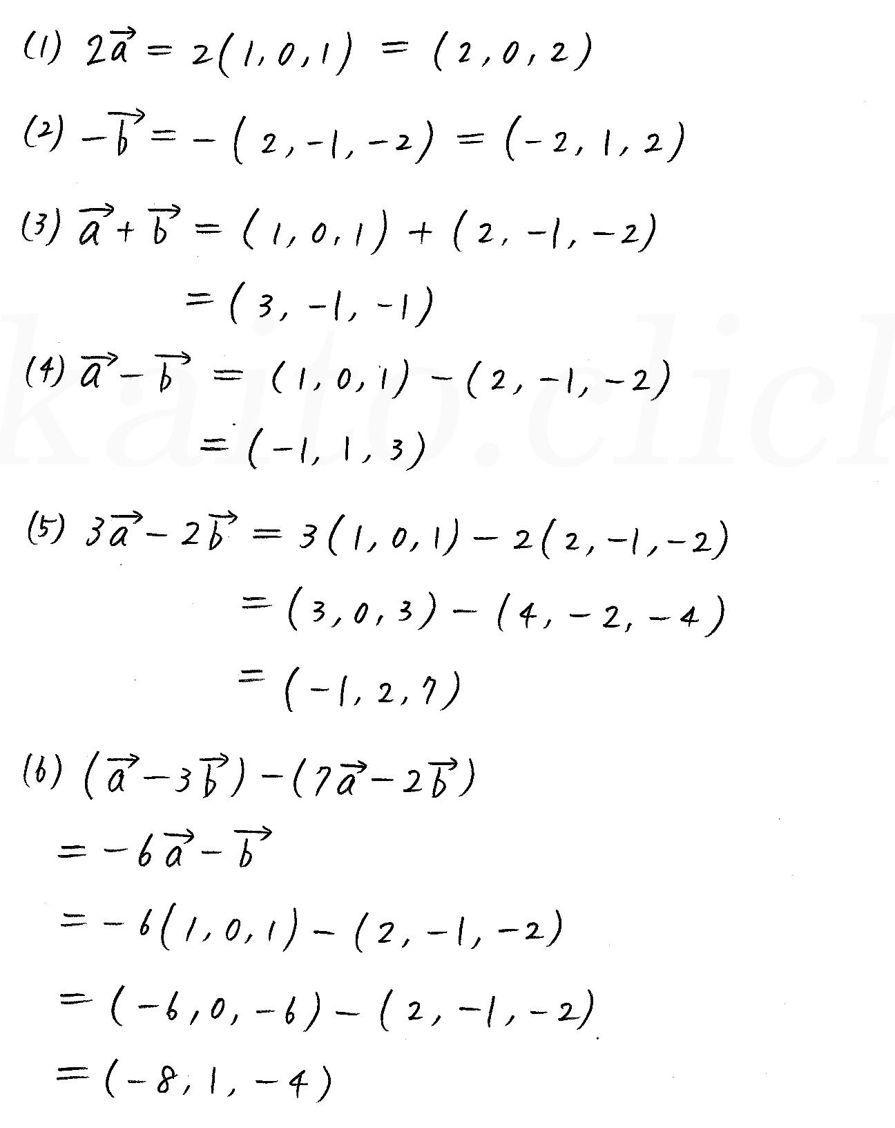 3TRIAL数学B-99解答