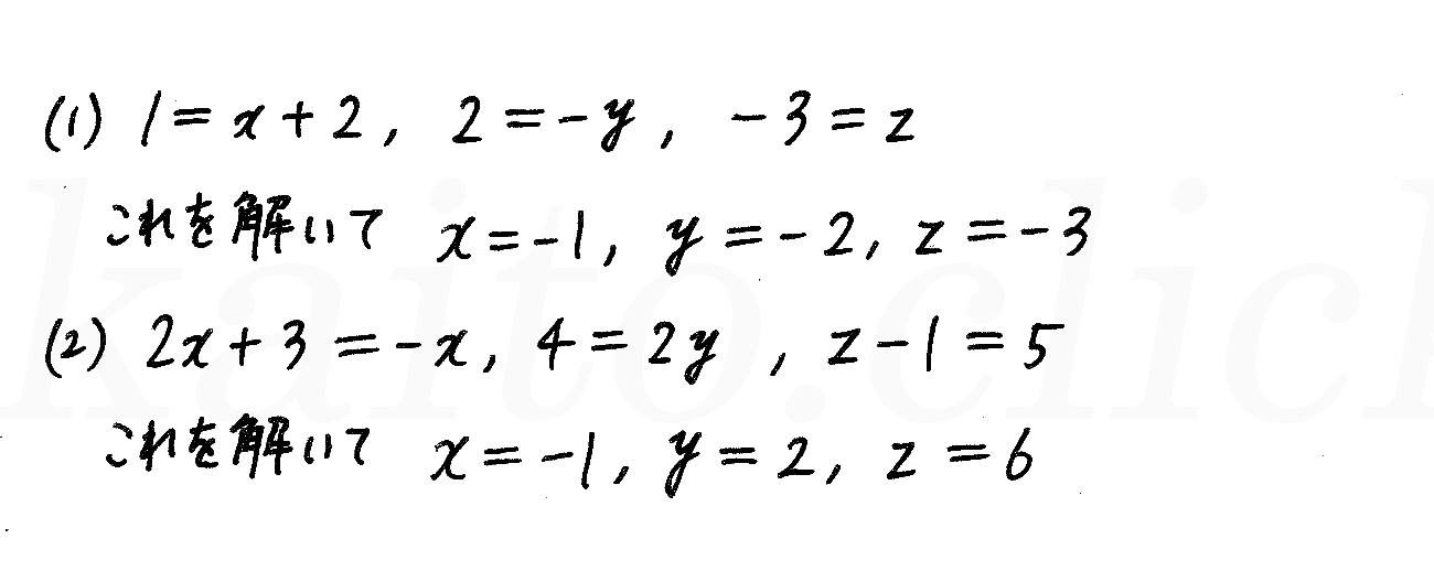 3TRIAL数学B-100解答