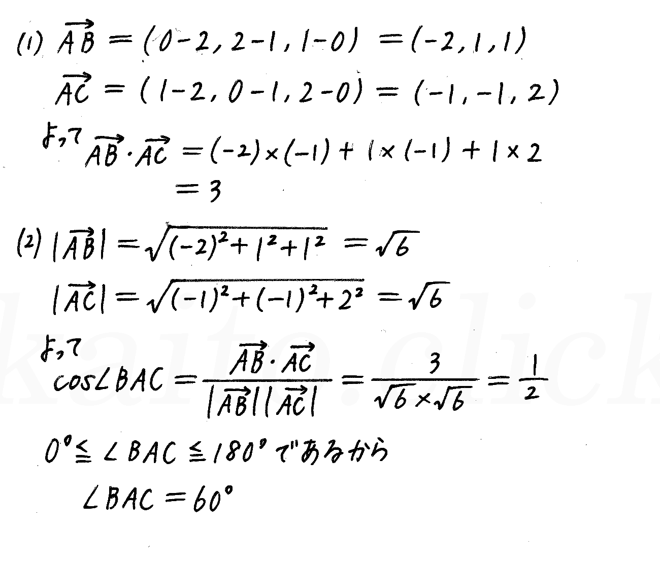 3TRIAL数学B-113解答