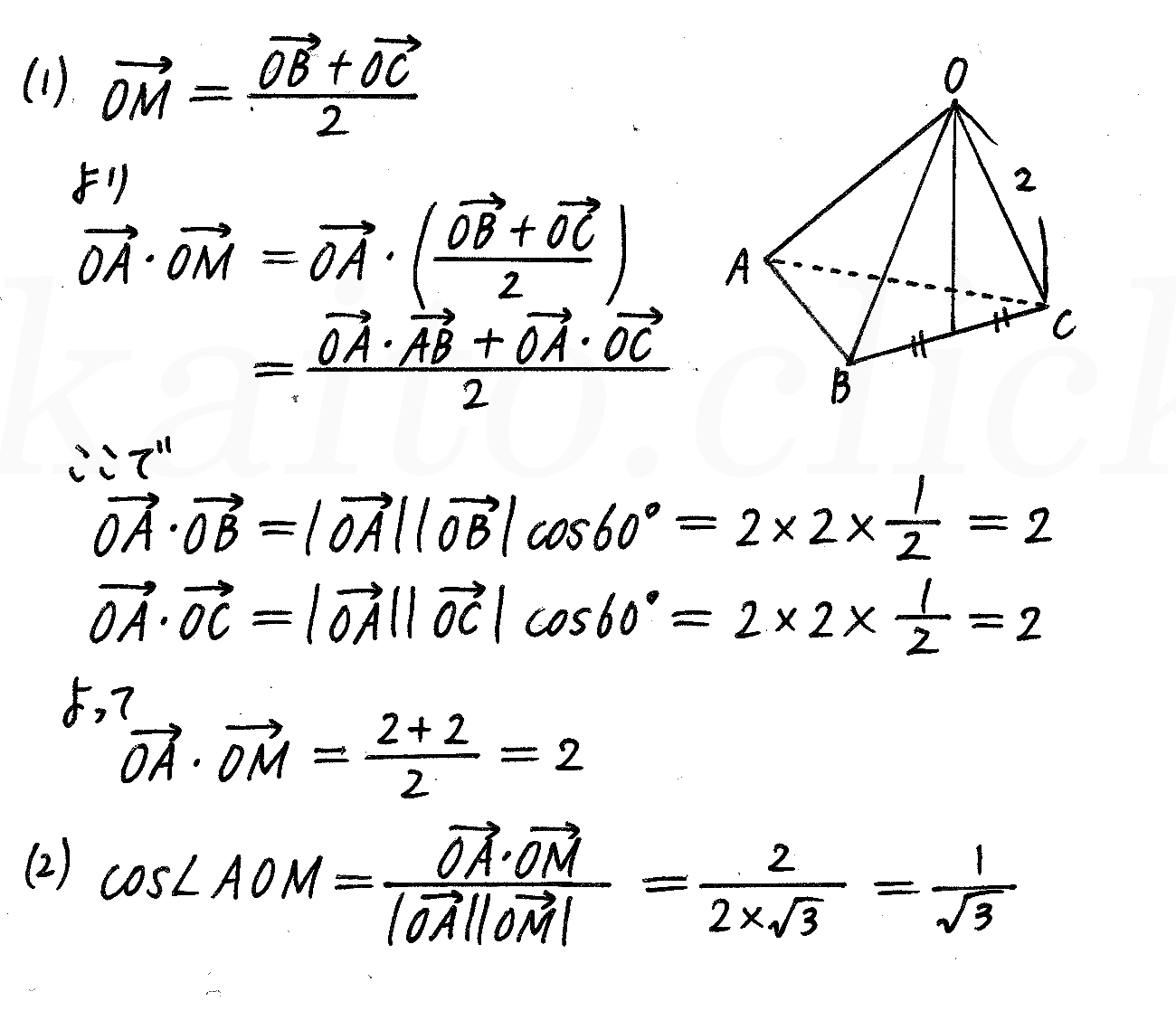 3TRIAL数学B-115解答
