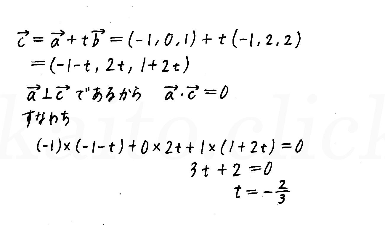 3TRIAL数学B-116解答