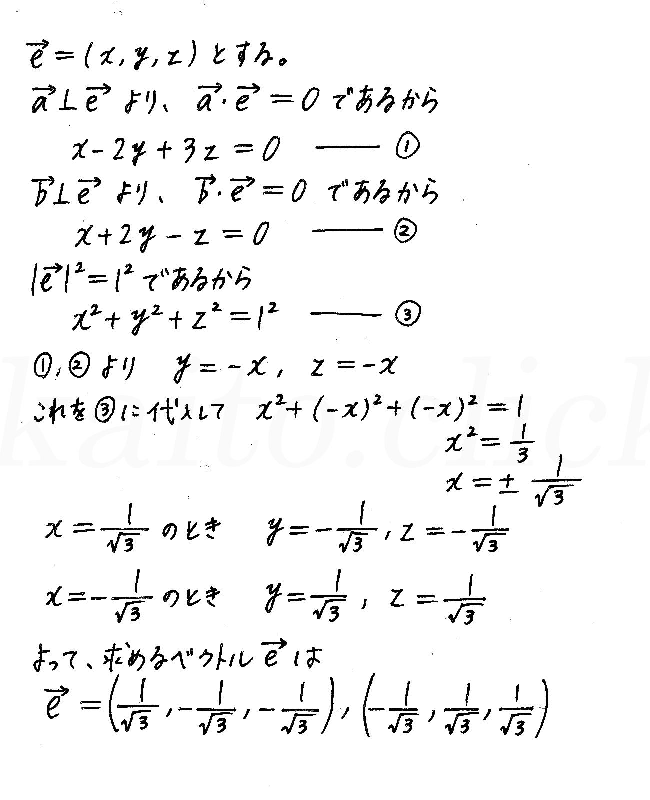 3TRIAL数学B-117解答