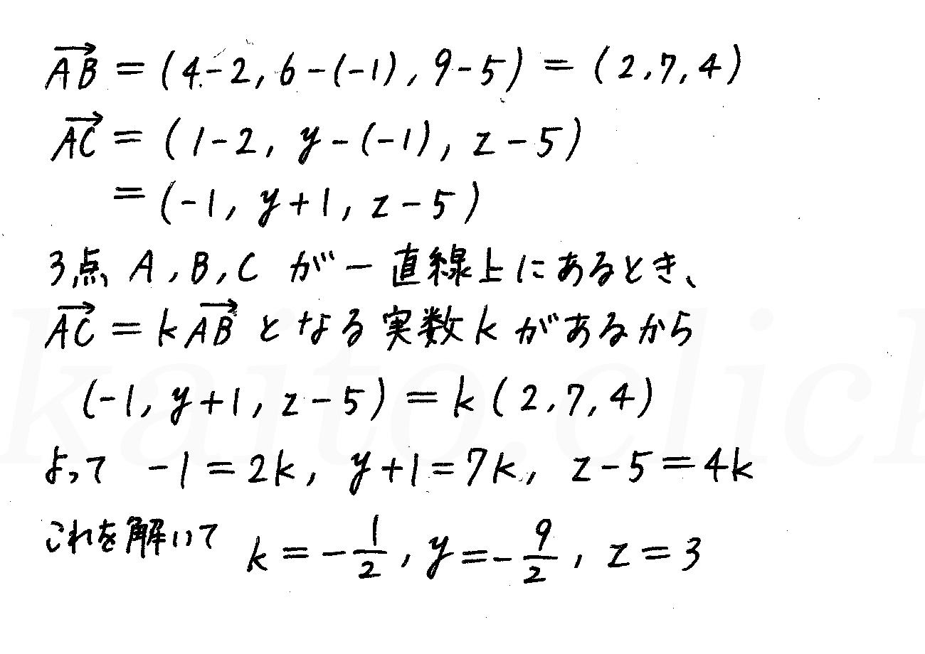 3TRIAL数学B-124解答