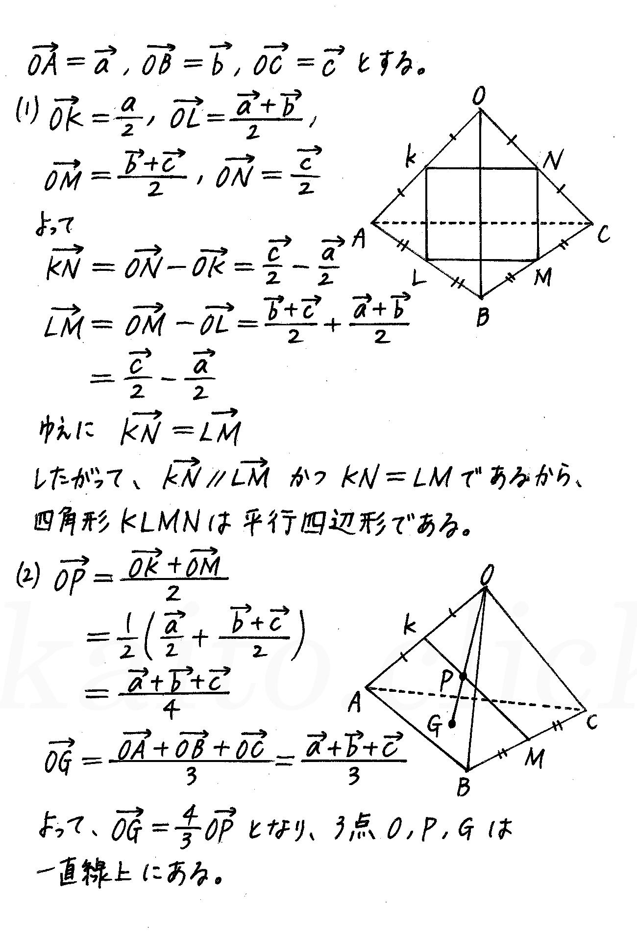 3TRIAL数学B-125解答