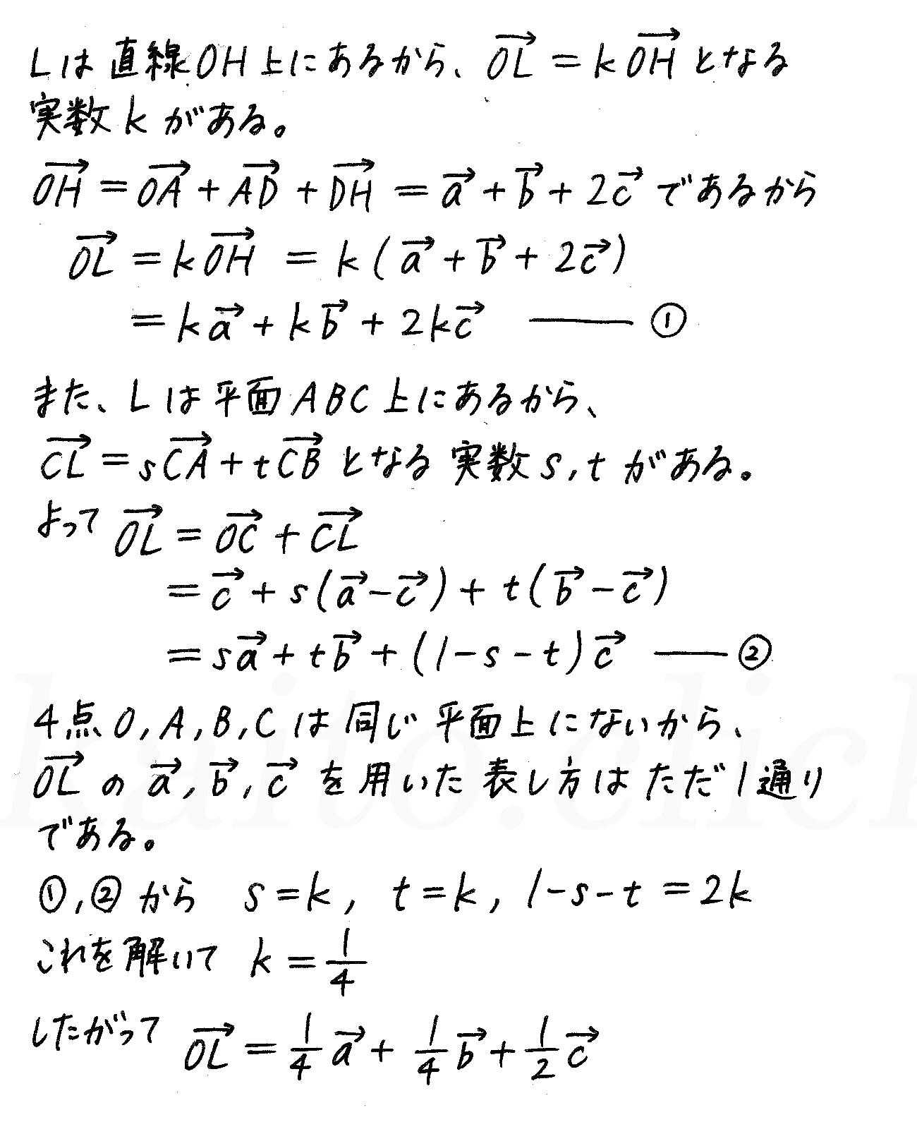 3TRIAL数学B-126解答