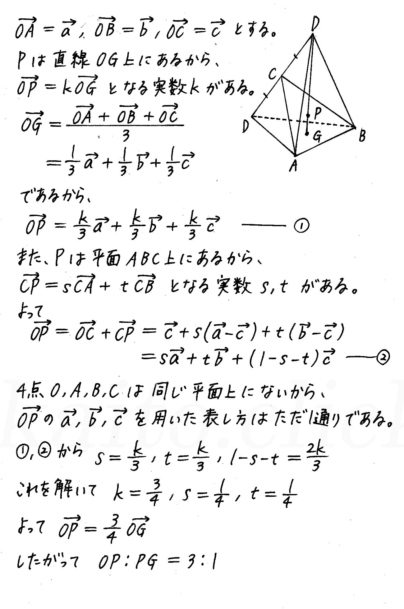 3TRIAL数学B-127解答