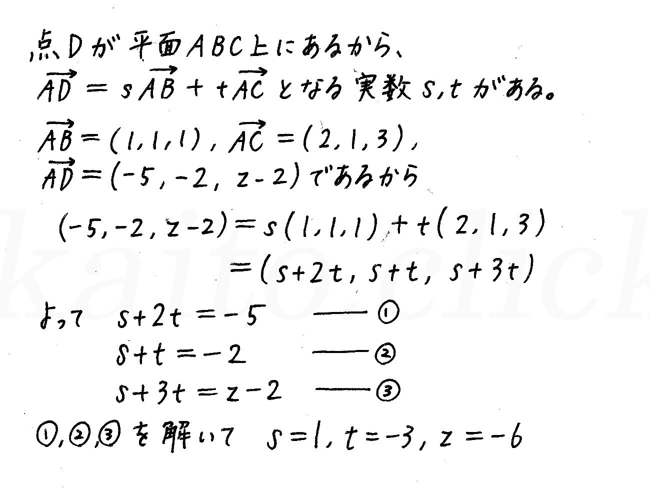 3TRIAL数学B-128解答