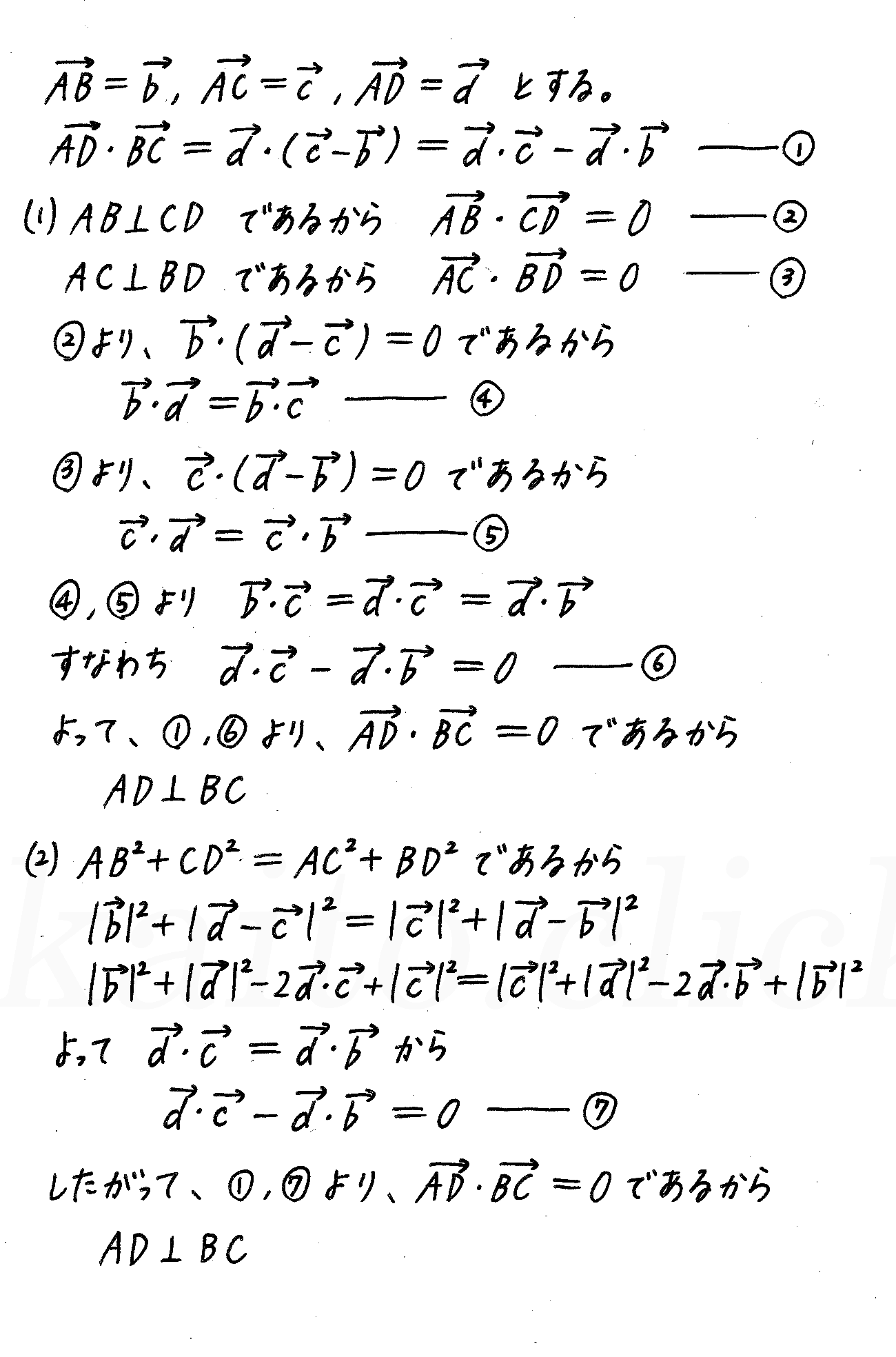 3TRIAL数学B-129解答