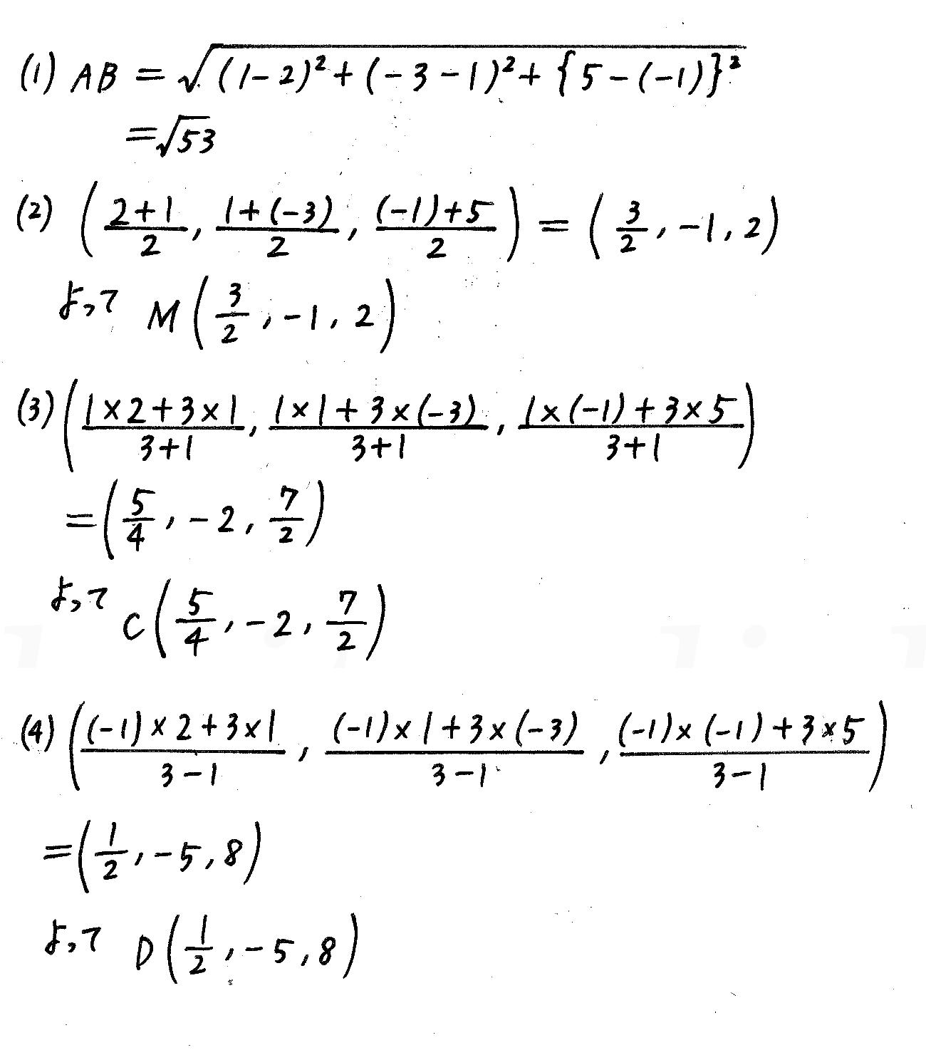 3TRIAL数学B-131解答