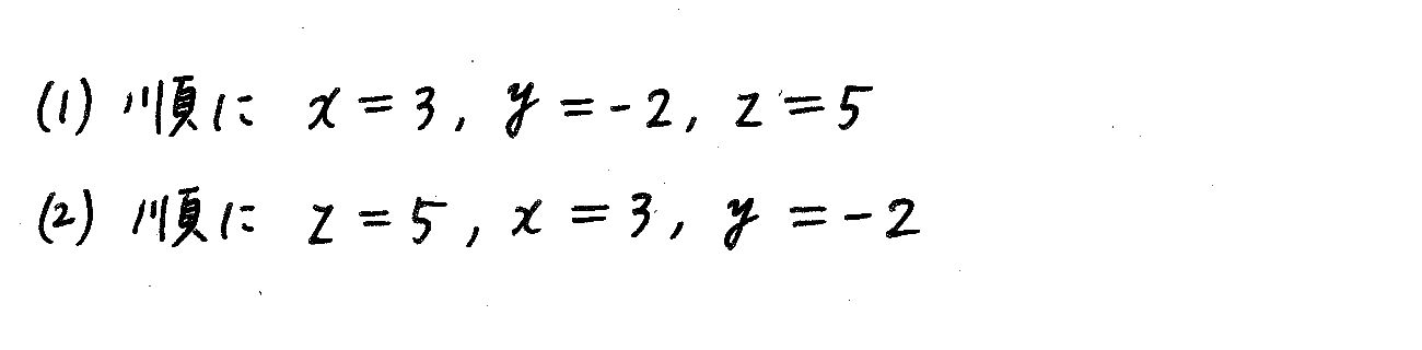 3TRIAL数学B-133解答