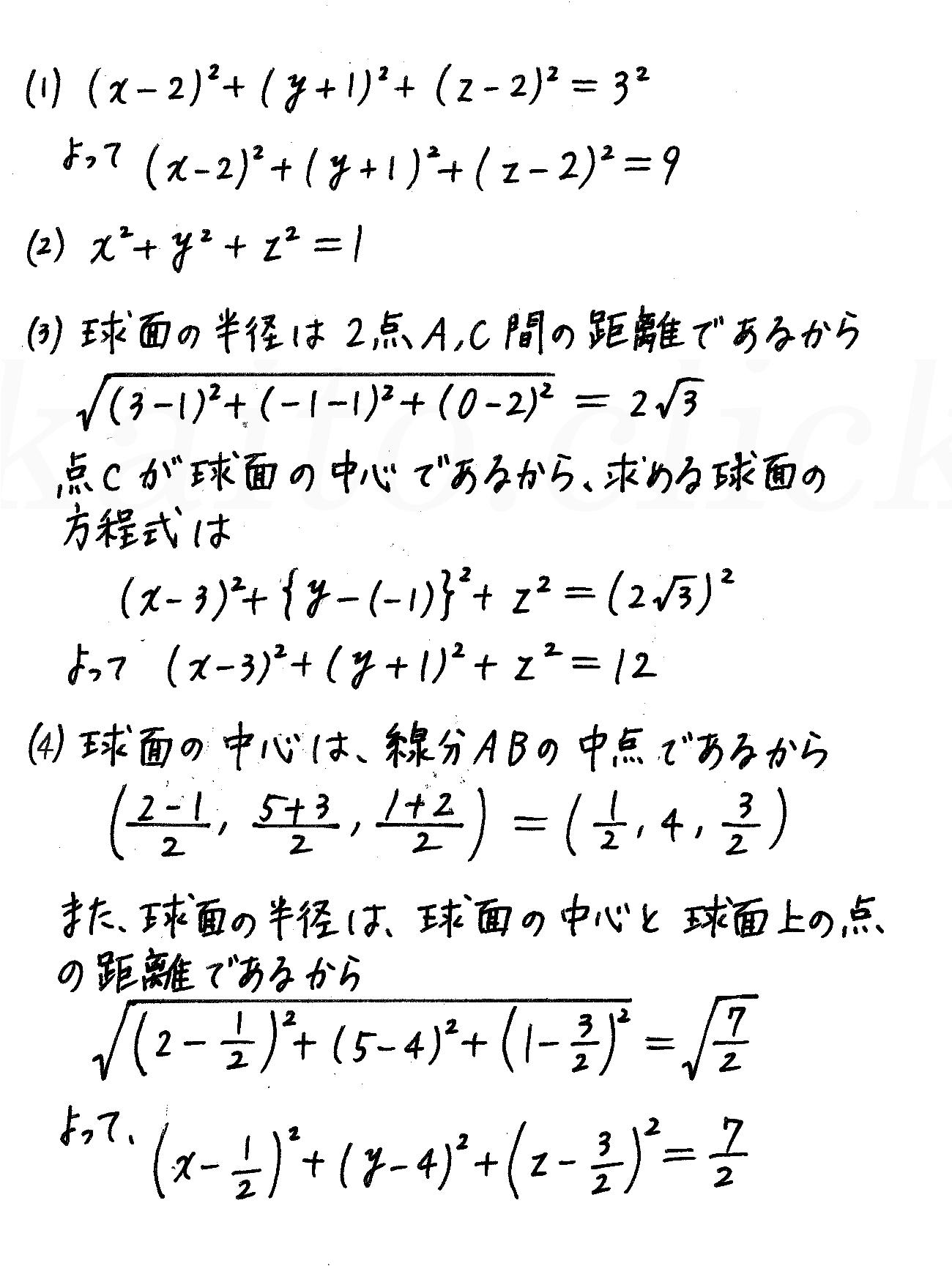 3TRIAL数学B-134解答