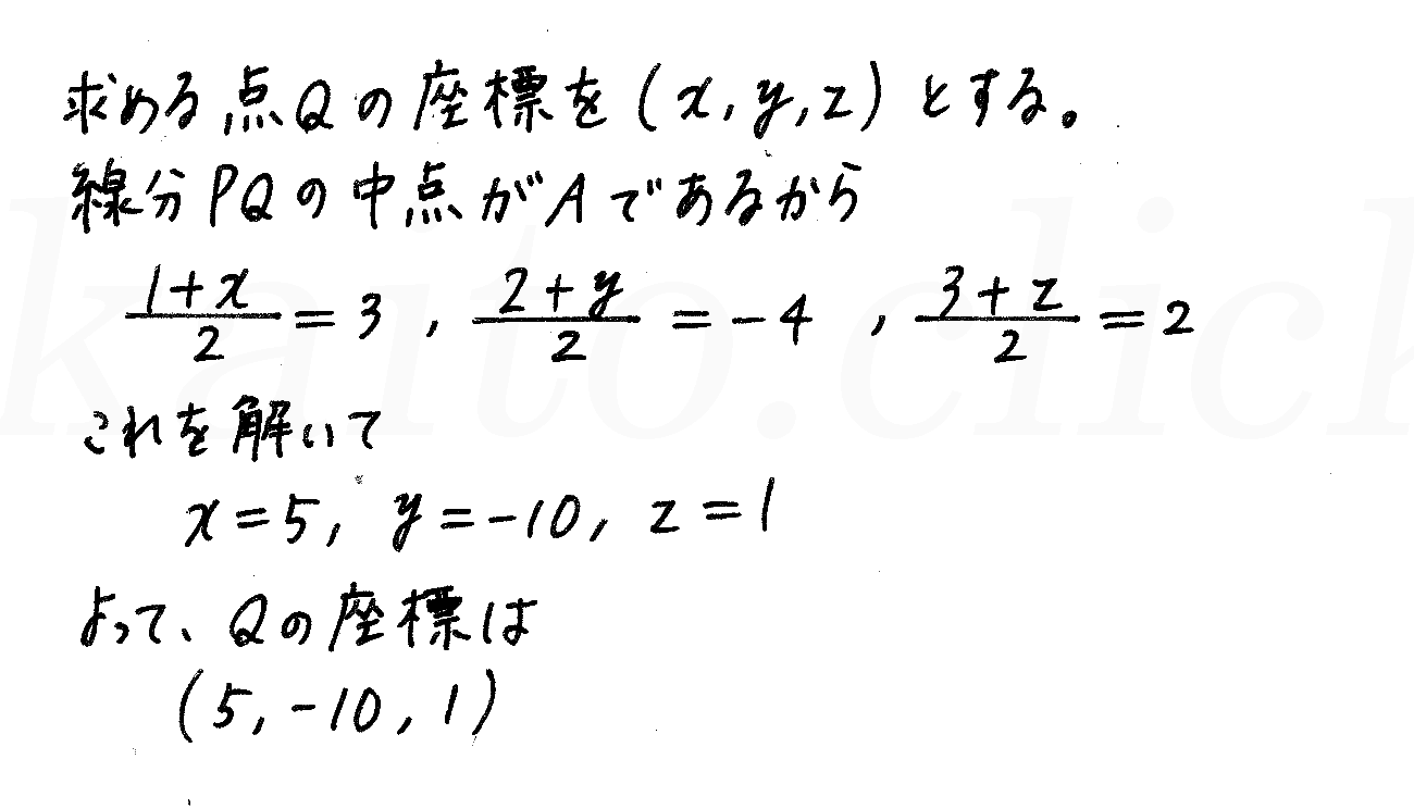 3TRIAL数学B-135解答