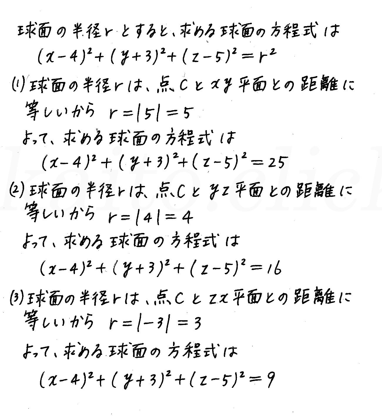 3TRIAL数学B-139解答