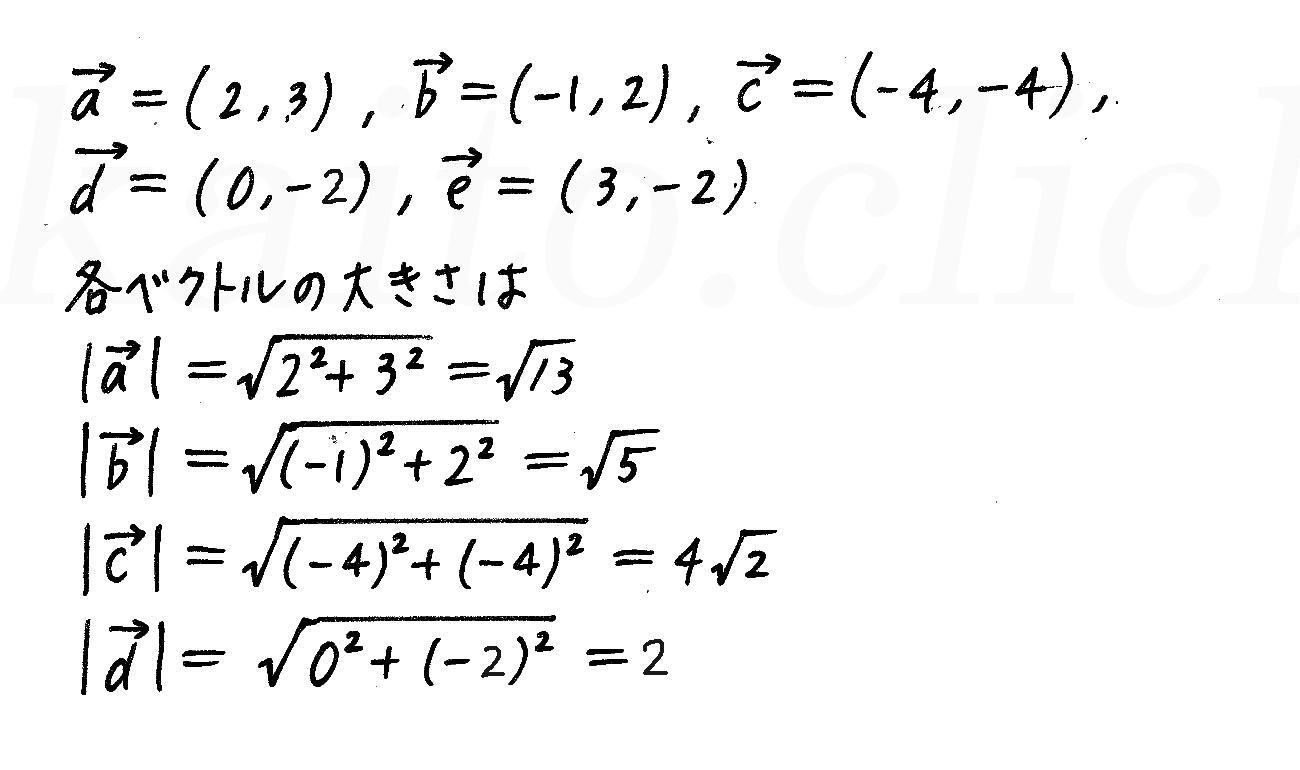 3TRIAL数学B-14解答