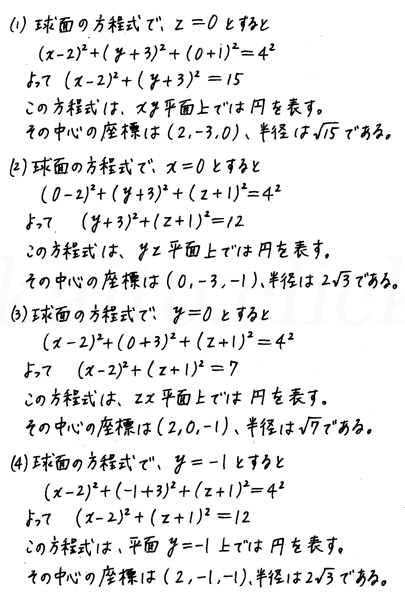 3TRIAL数学B-140解答