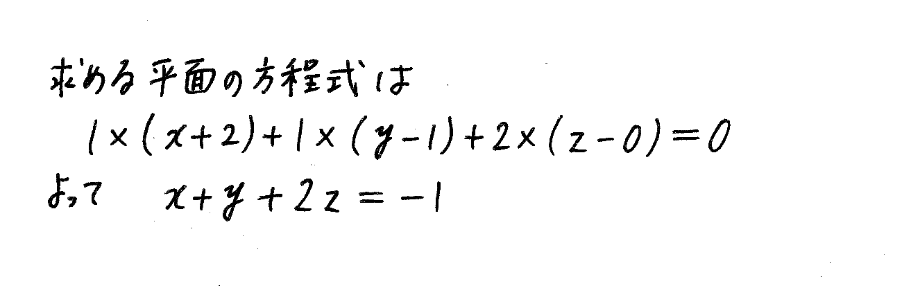 3TRIAL数学B-145解答