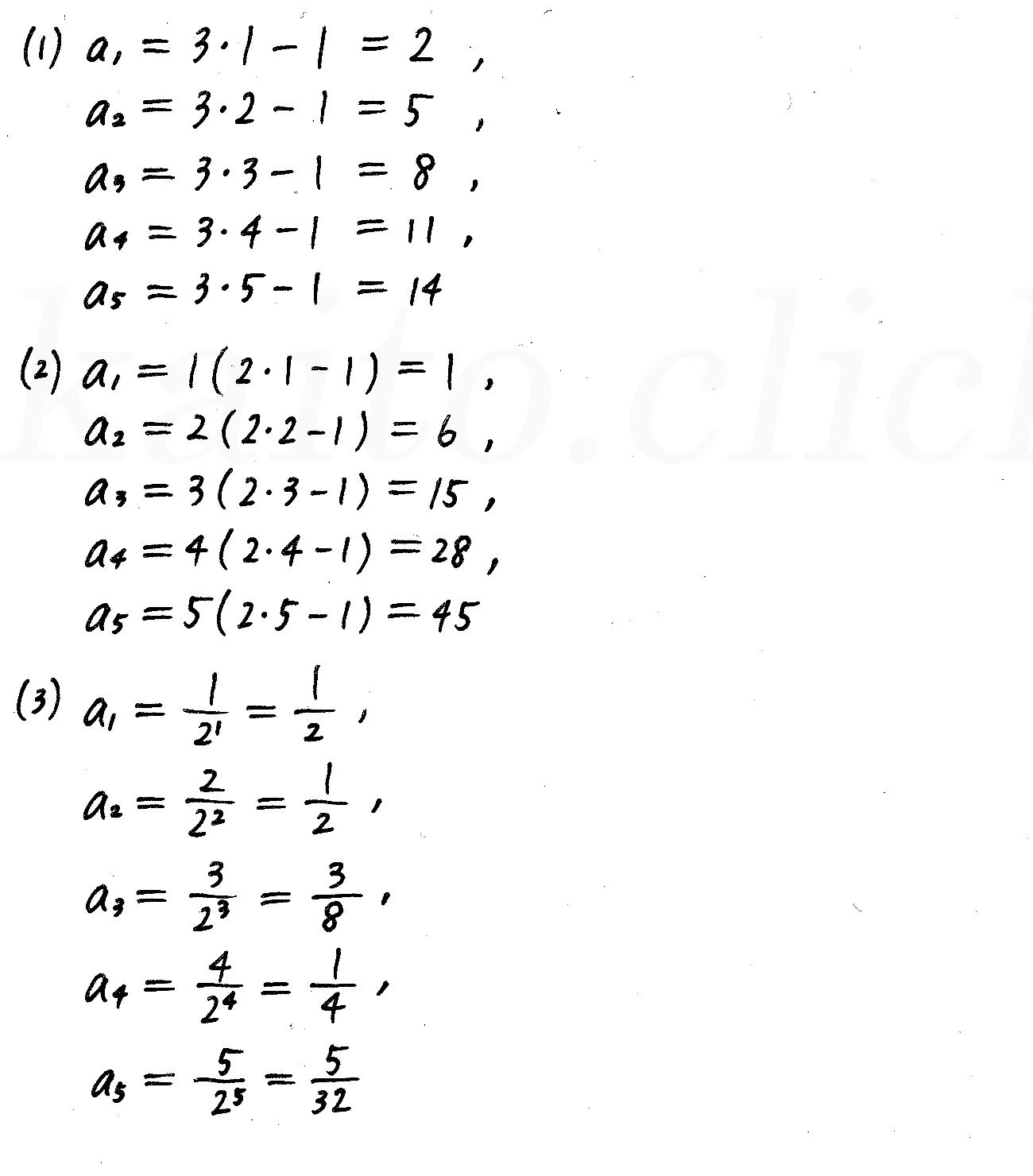 3TRIAL数学B-146解答