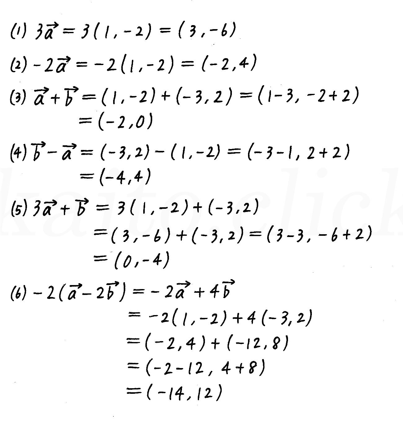 3TRIAL数学B-15解答