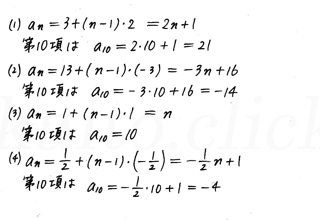 3TRIAL数学B-153解答