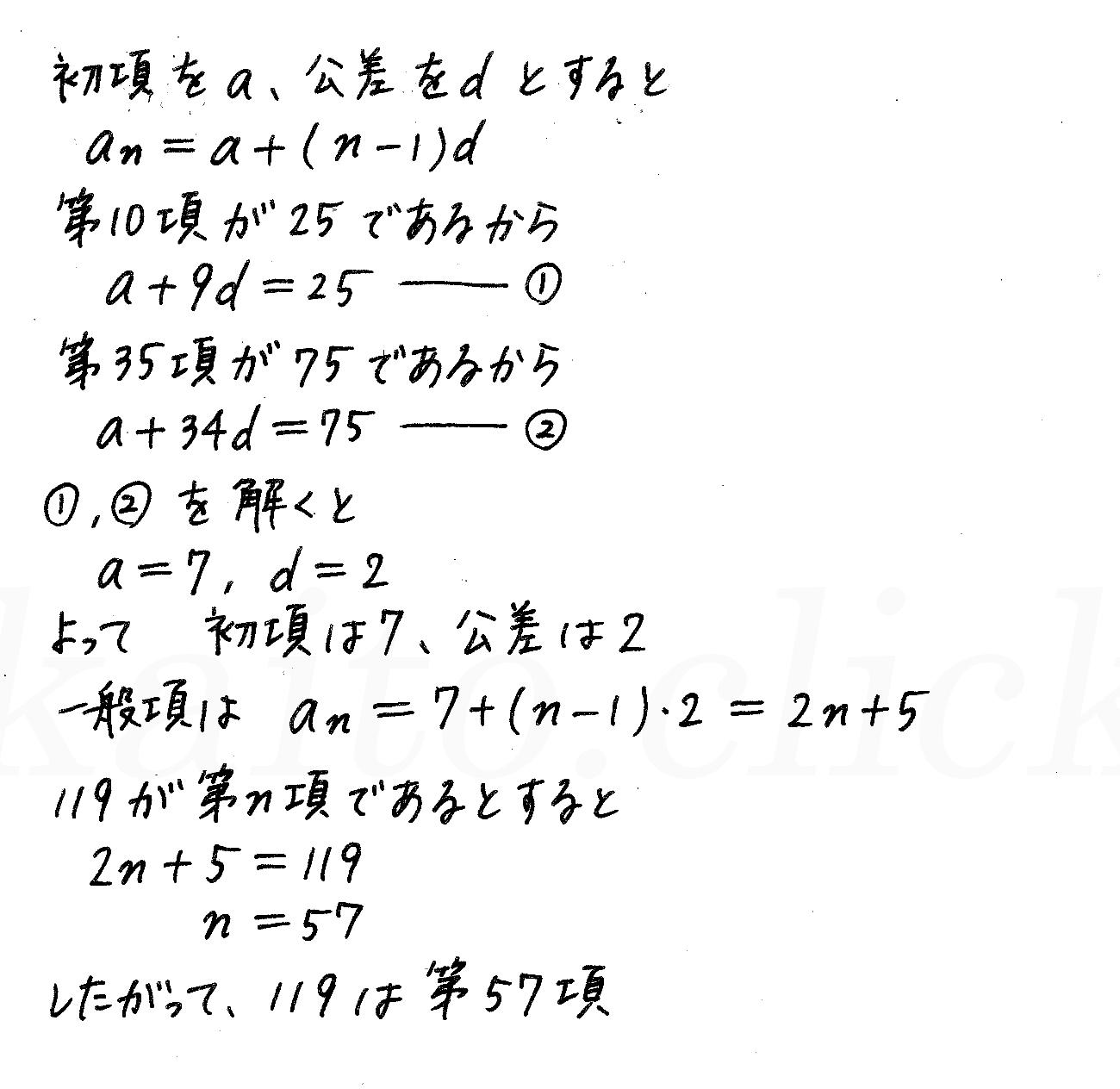 3TRIAL数学B-156解答