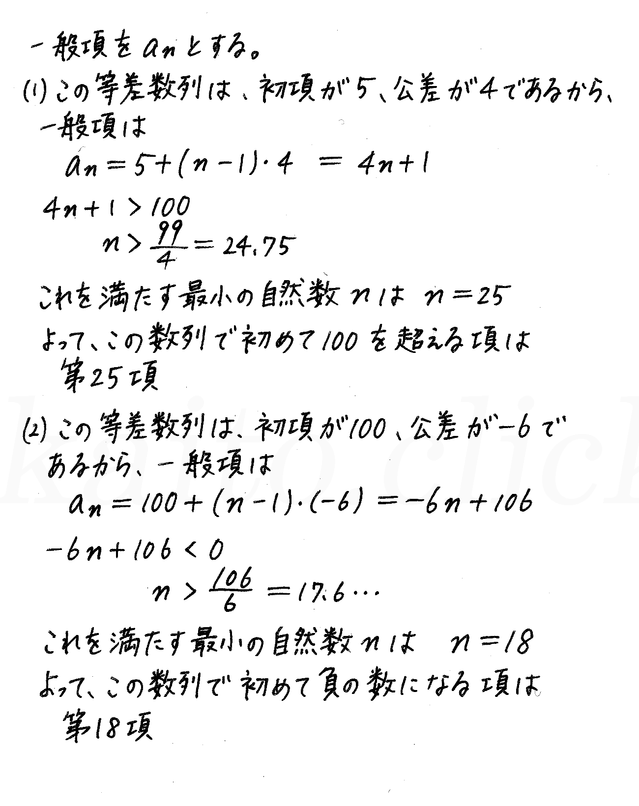 3TRIAL数学B-157解答