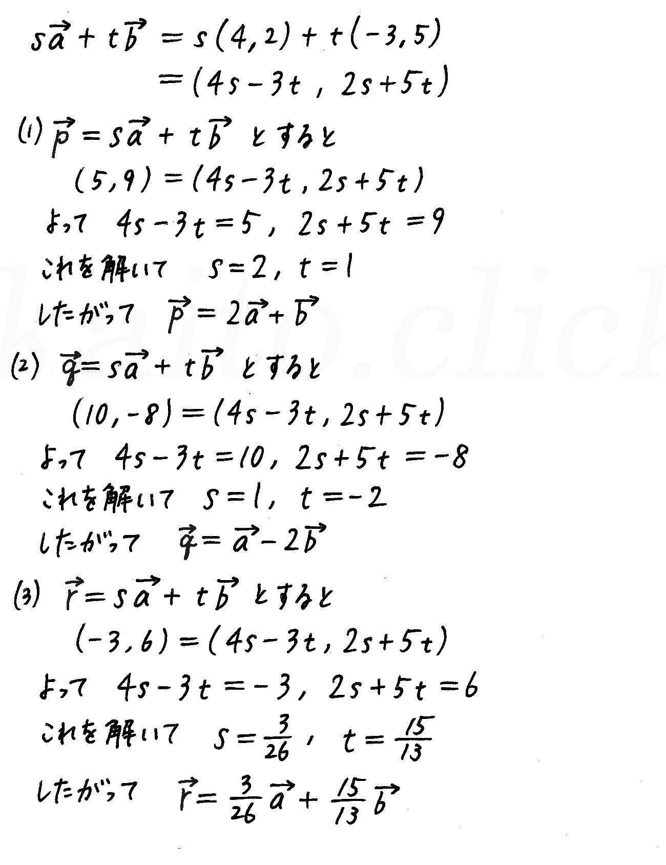 3TRIAL数学B-16解答