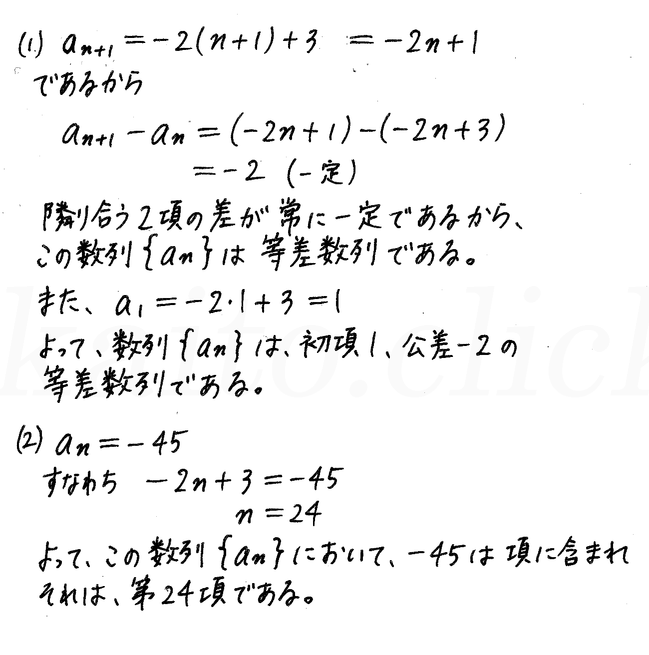 3TRIAL数学B-160解答
