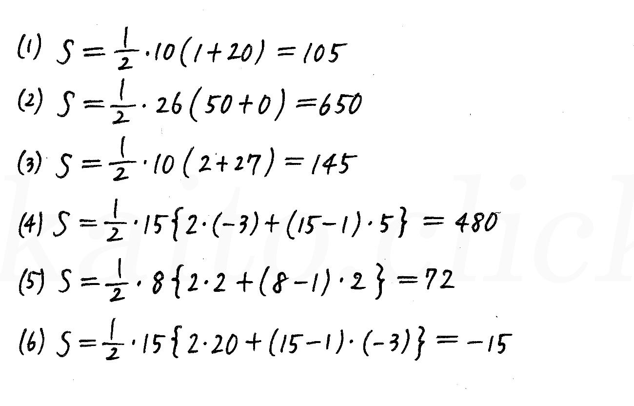 3TRIAL数学B-162解答