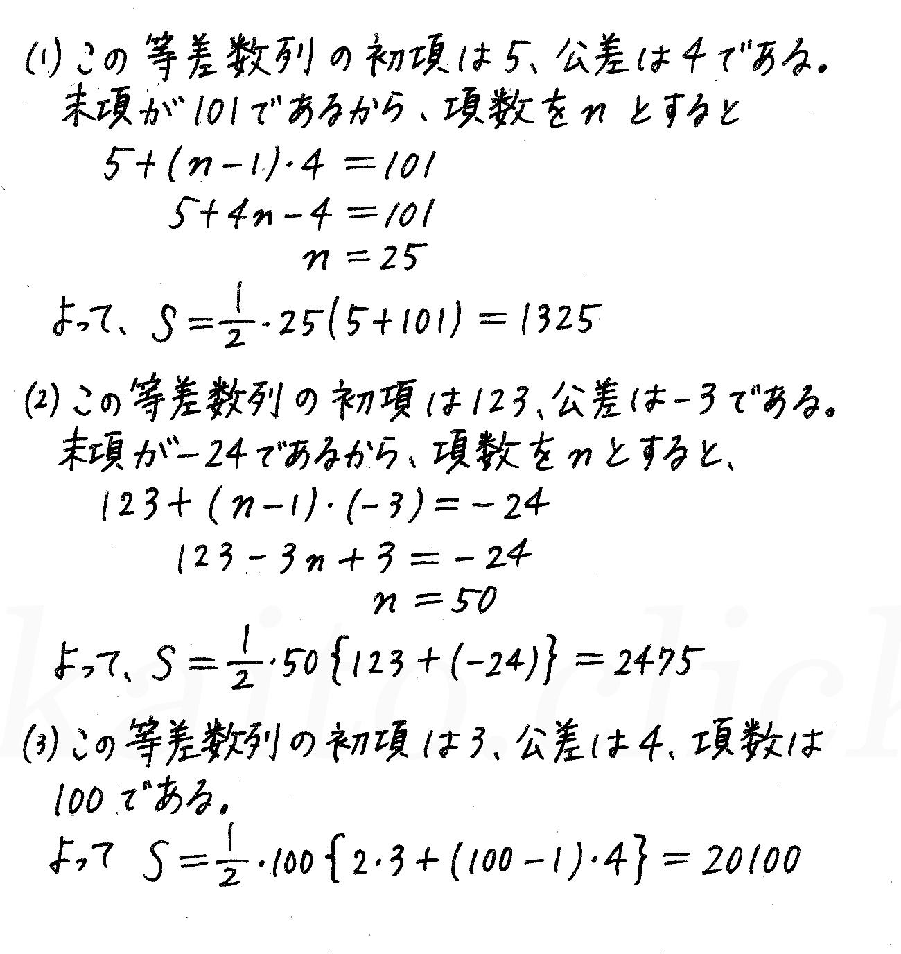 3TRIAL数学B-164解答