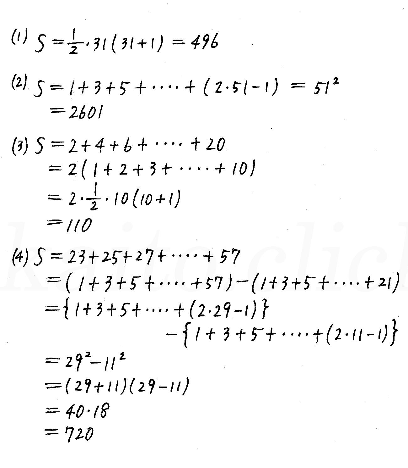 3TRIAL数学B-165解答