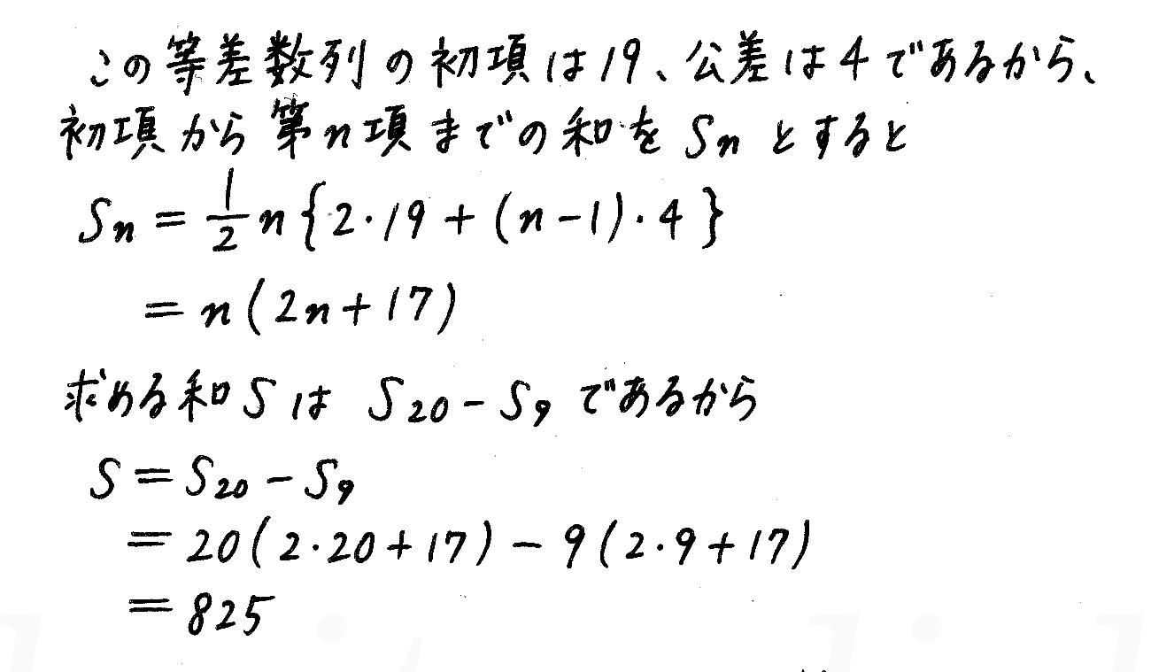 3TRIAL数学B-166解答