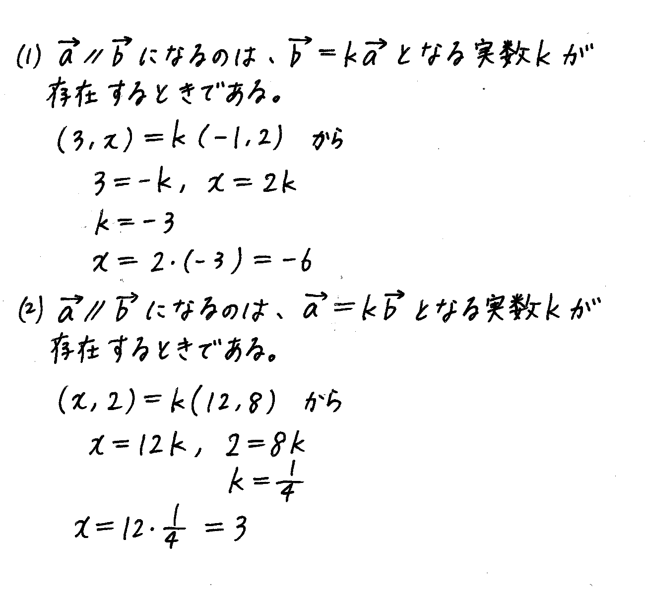 3TRIAL数学B-17解答