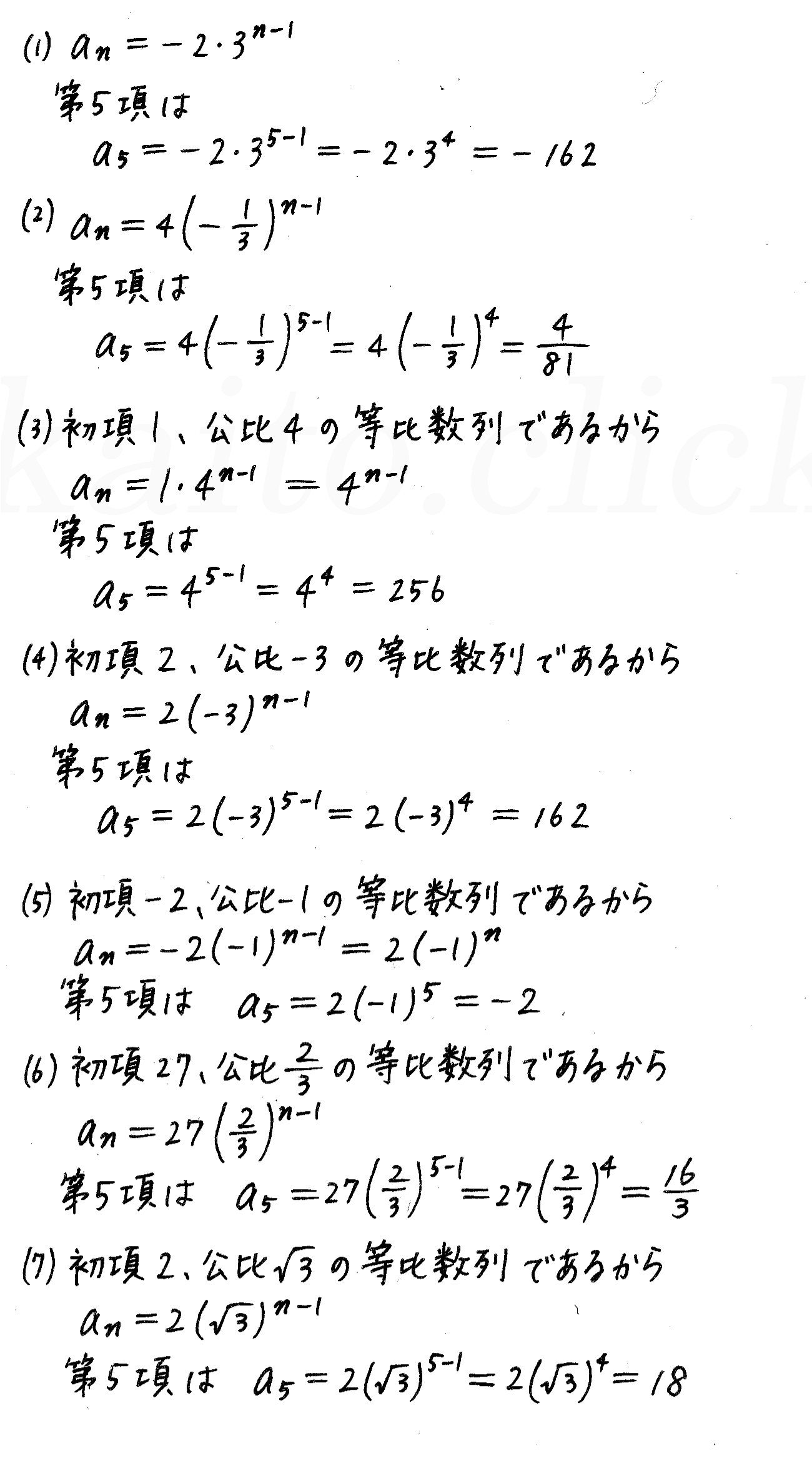3TRIAL数学B-174解答