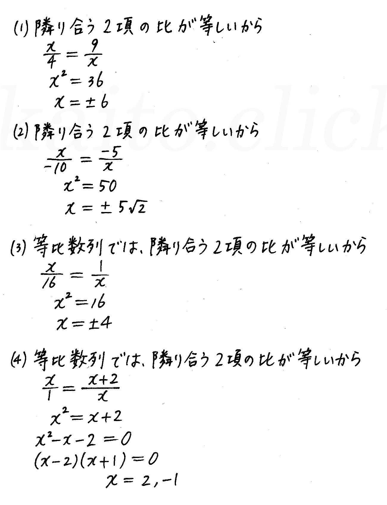 3TRIAL数学B-177解答