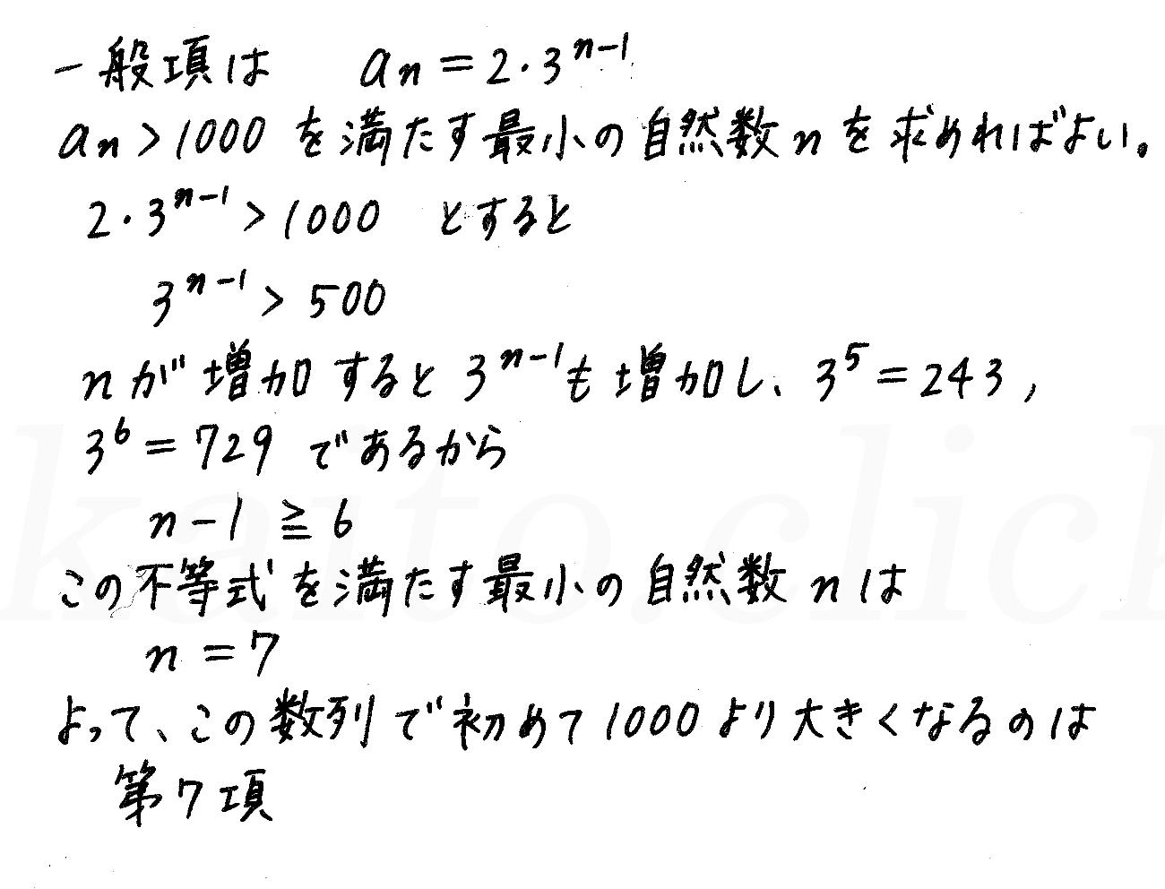 3TRIAL数学B-179解答