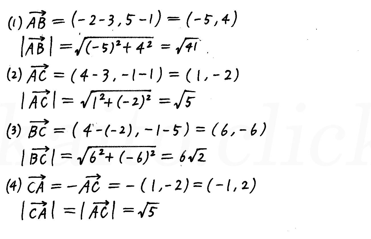 3TRIAL数学B-18解答