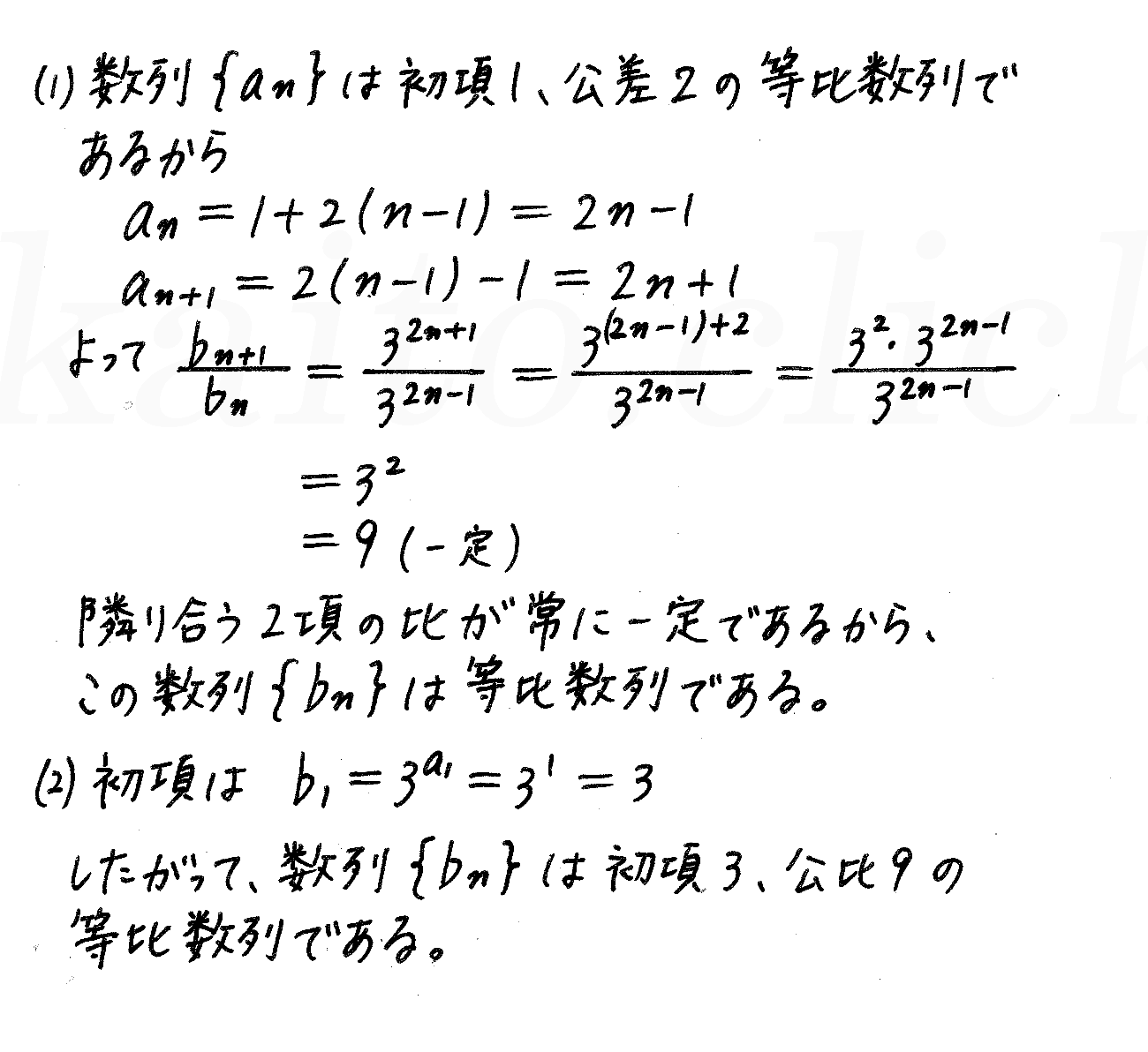 3TRIAL数学B-182解答