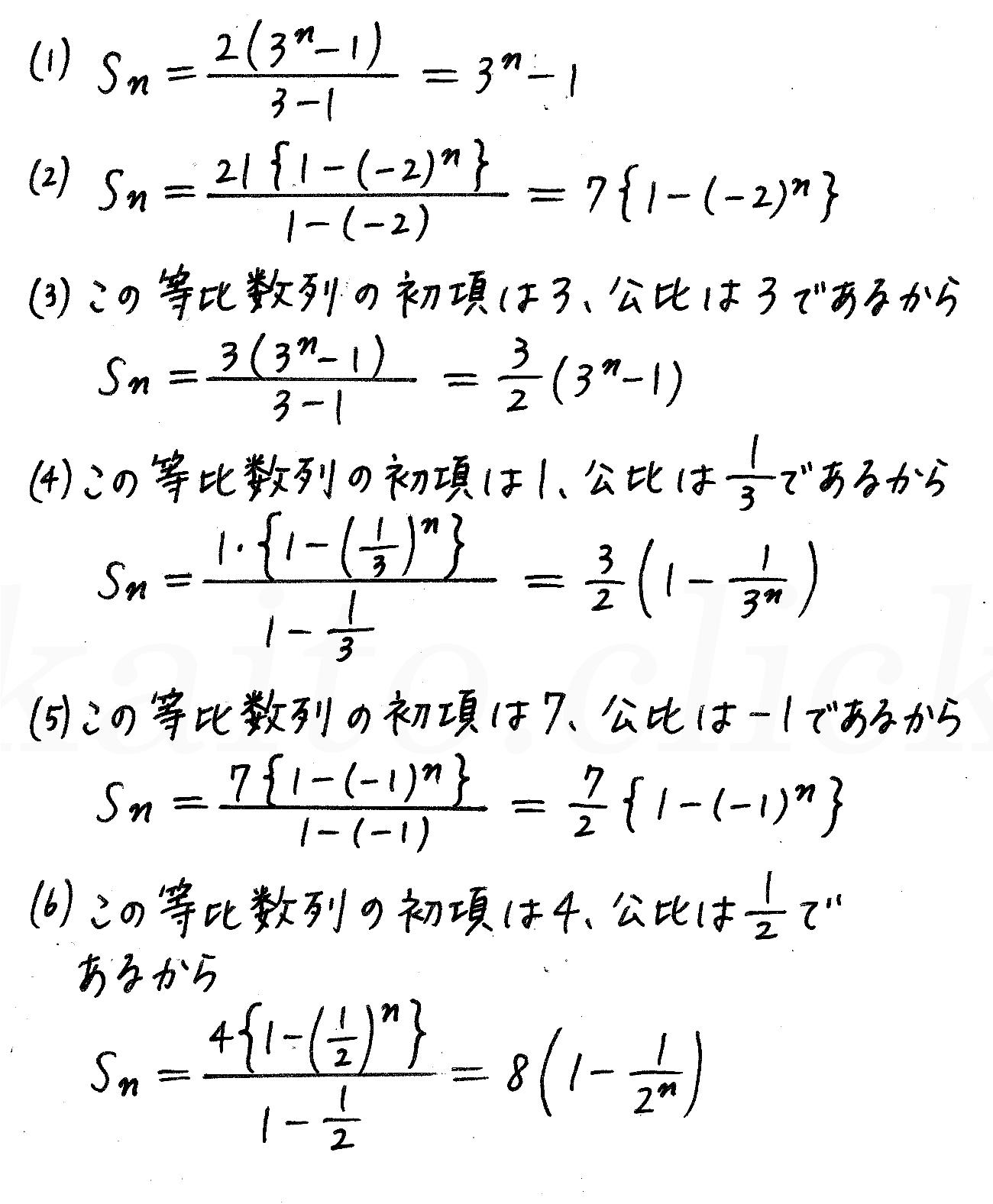 3TRIAL数学B-185解答