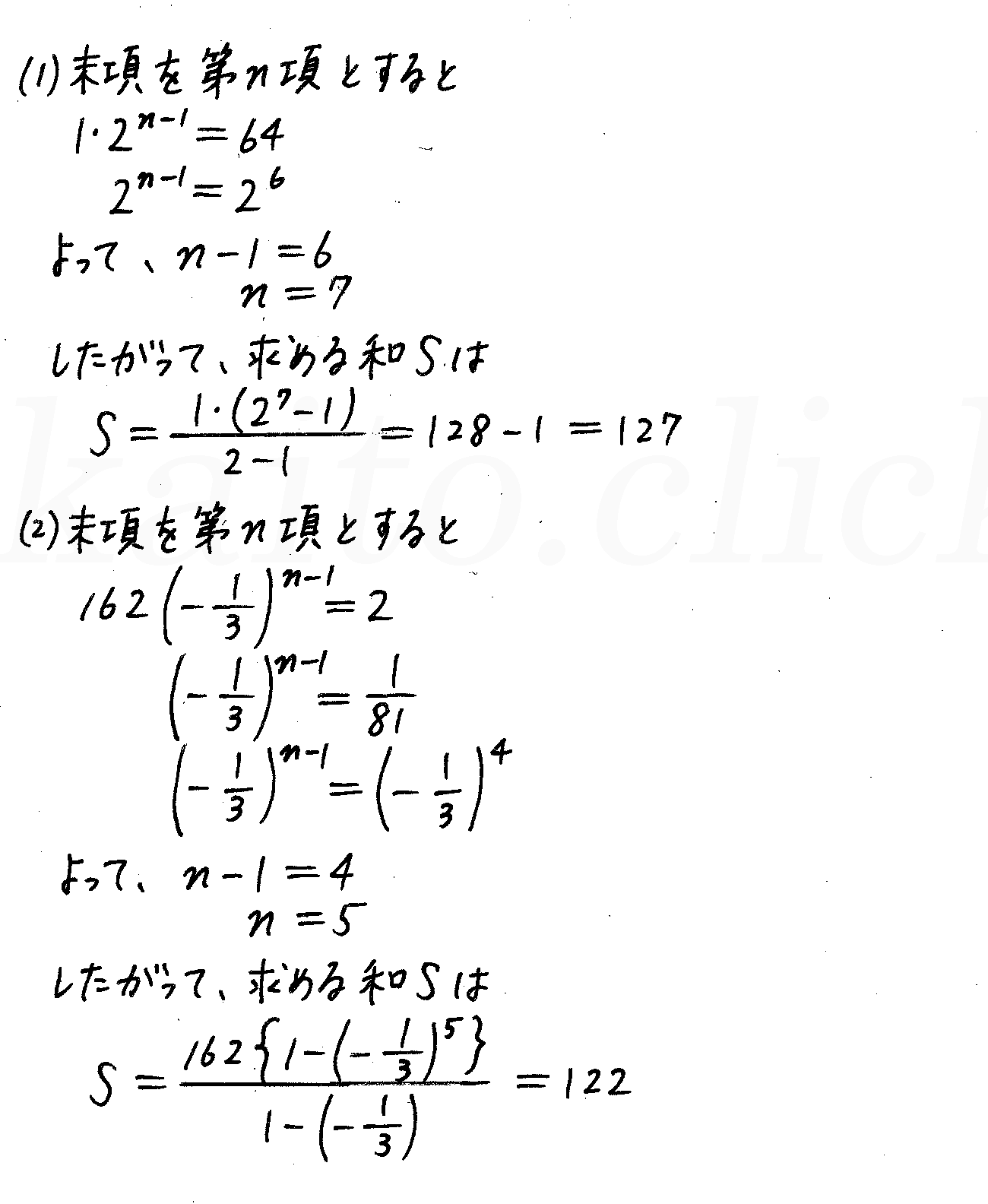 3TRIAL数学B-187解答