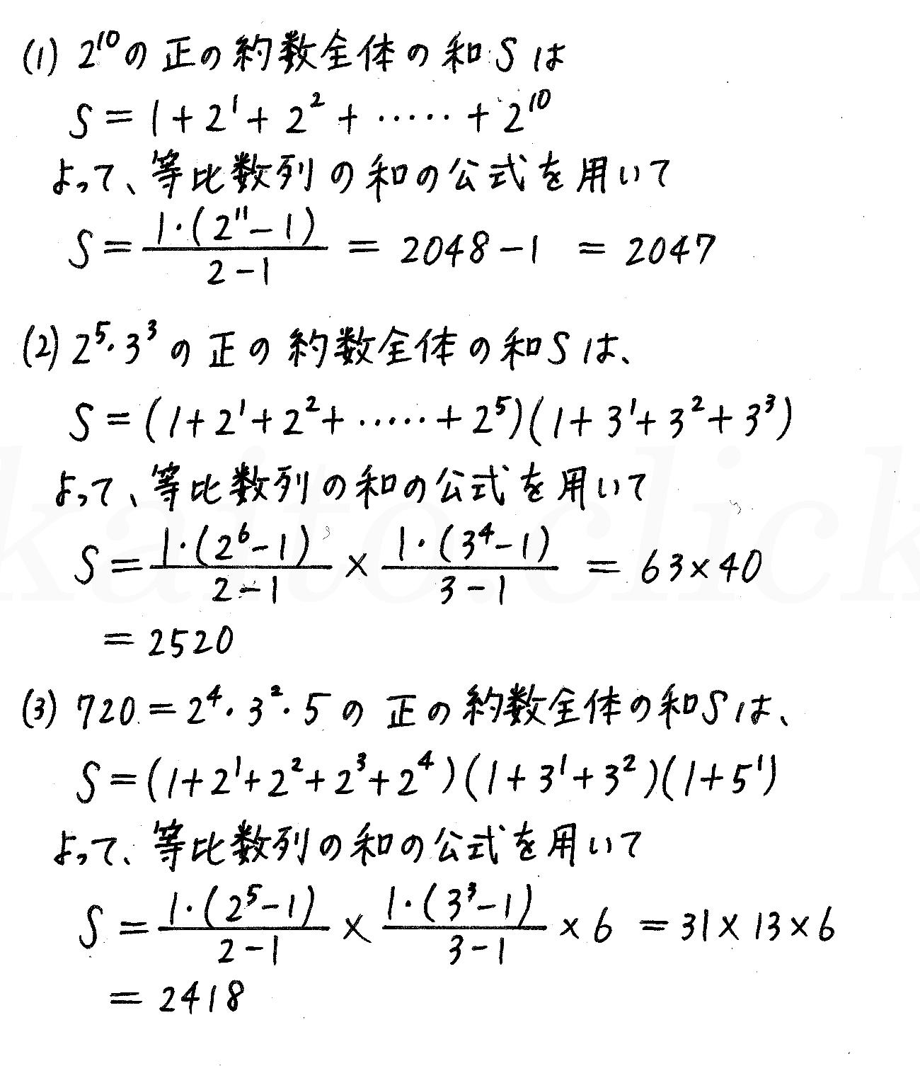 3TRIAL数学B-192解答