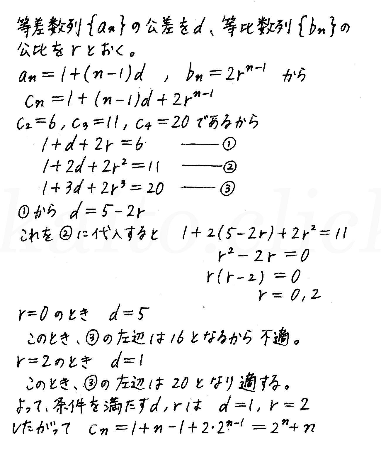 3TRIAL数学B-193解答
