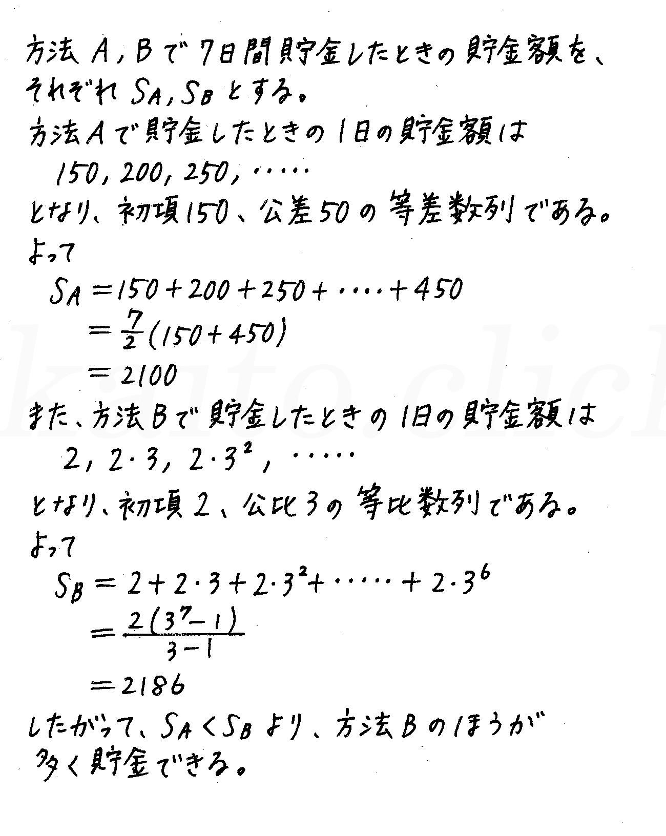 3TRIAL数学B-195解答