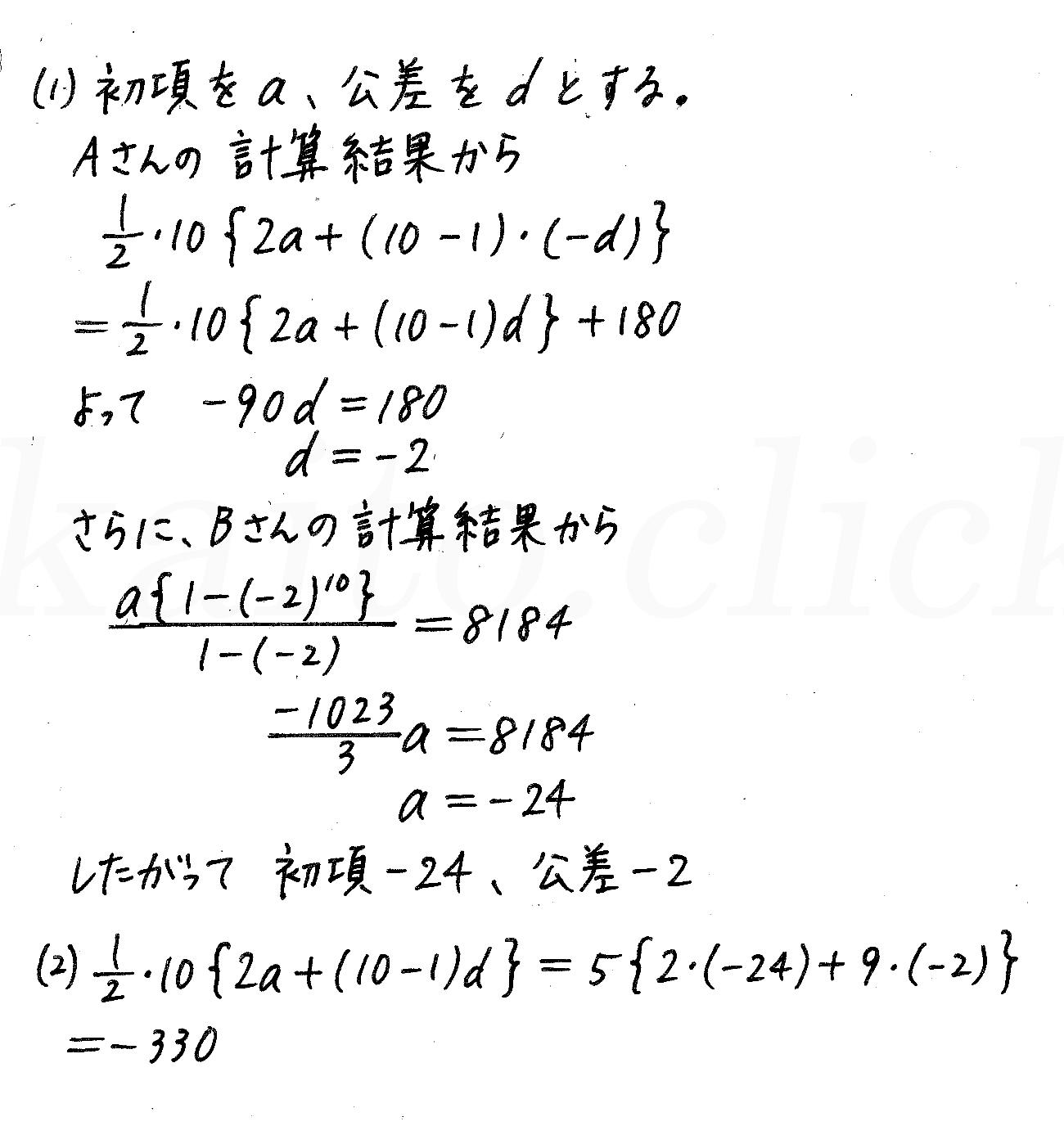3TRIAL数学B-196解答